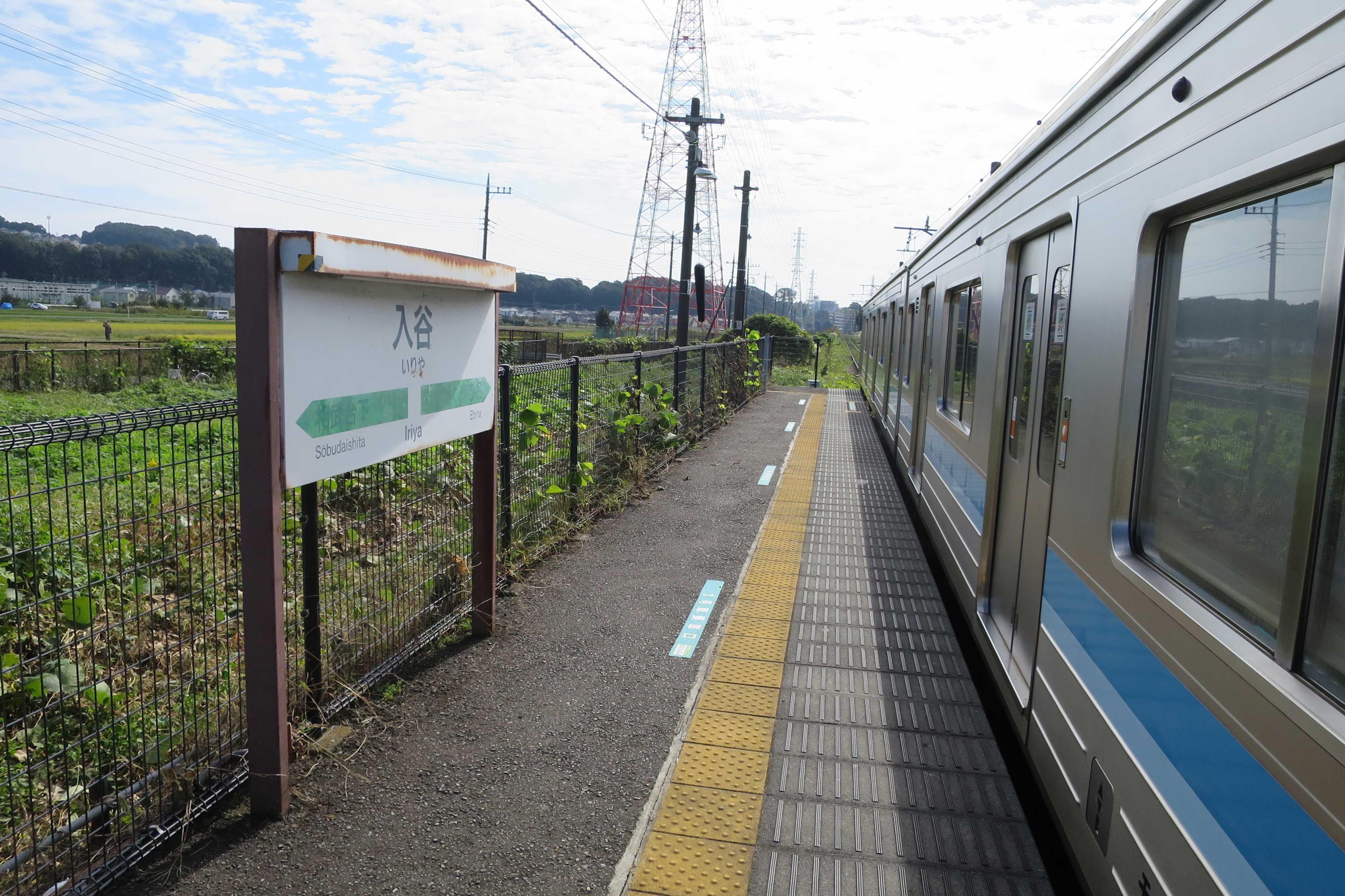 JR入谷(いりや)駅