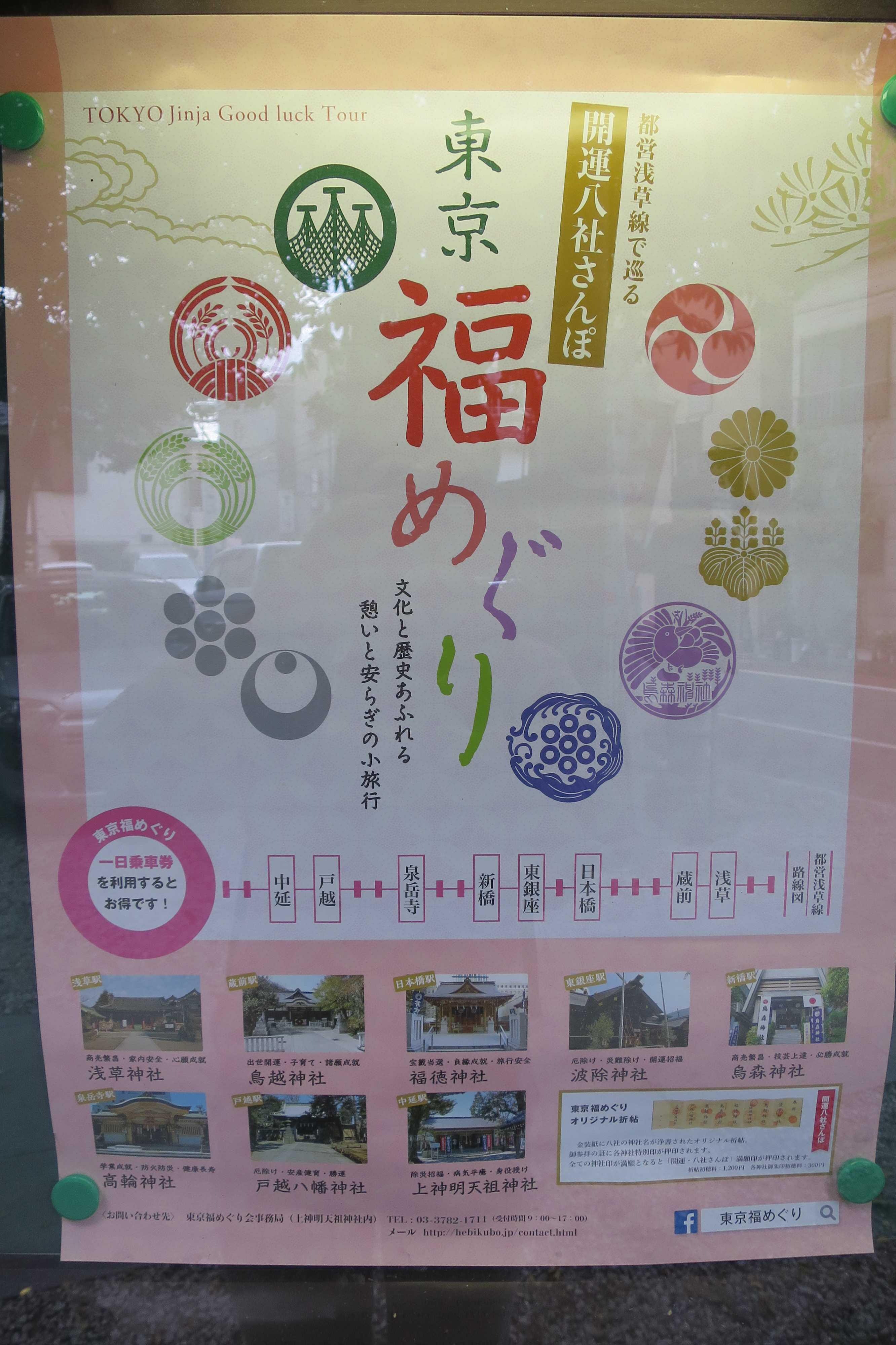 東京福めぐり 都営浅草線で巡る開運八社さんぽ
