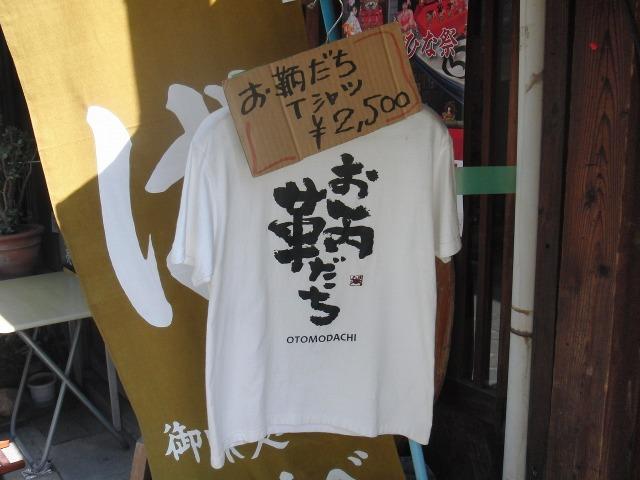 お鞆だちTシャツ OTOMODACHI!