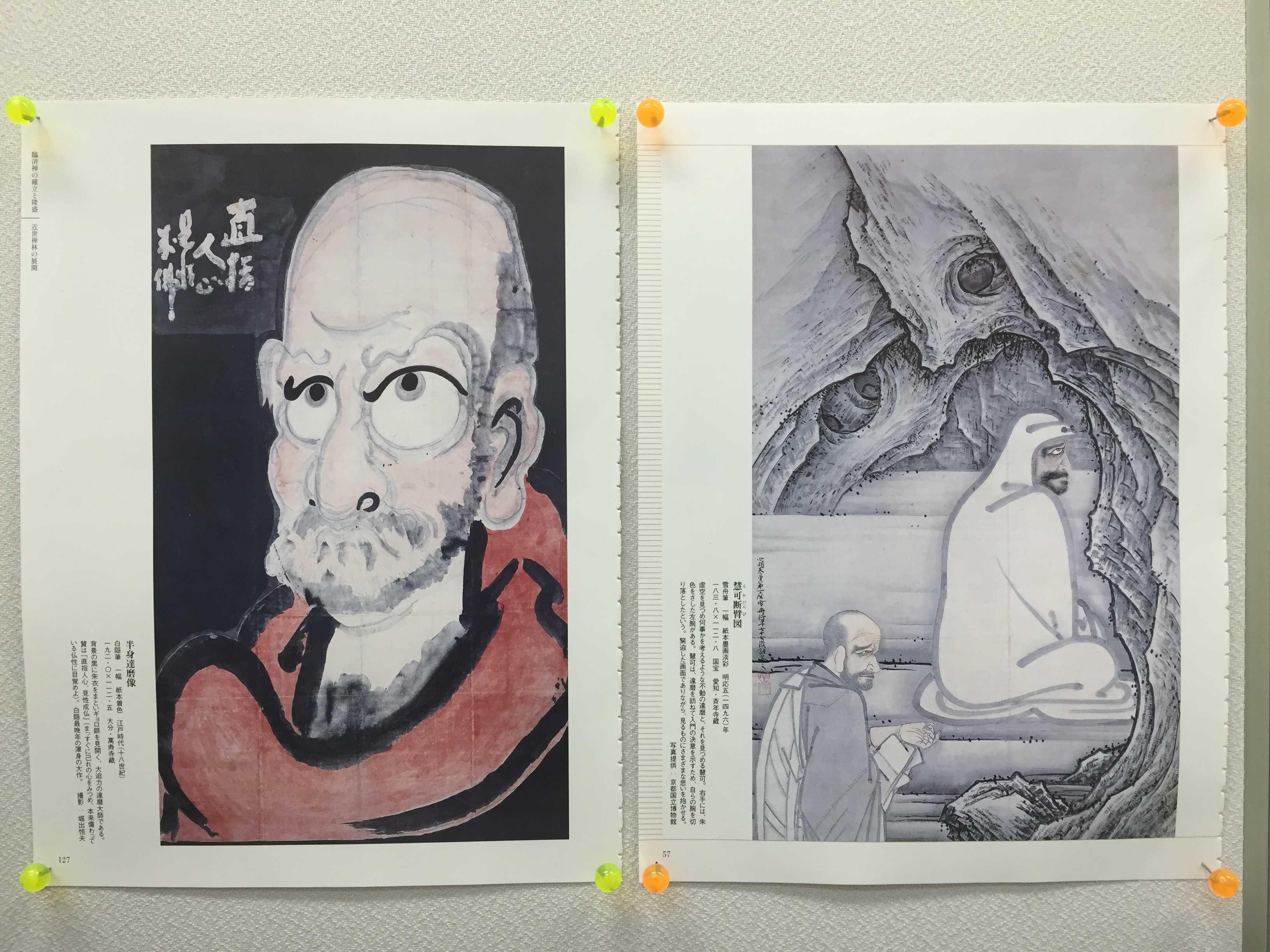 (左)白隠の半身達磨像 (右)雪舟の慧可断臂図