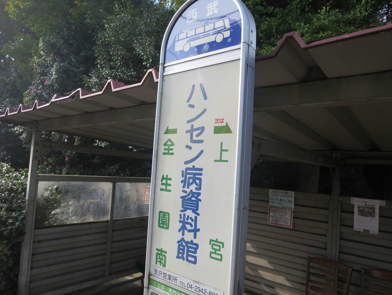 バス停「ハンセン病資料館」