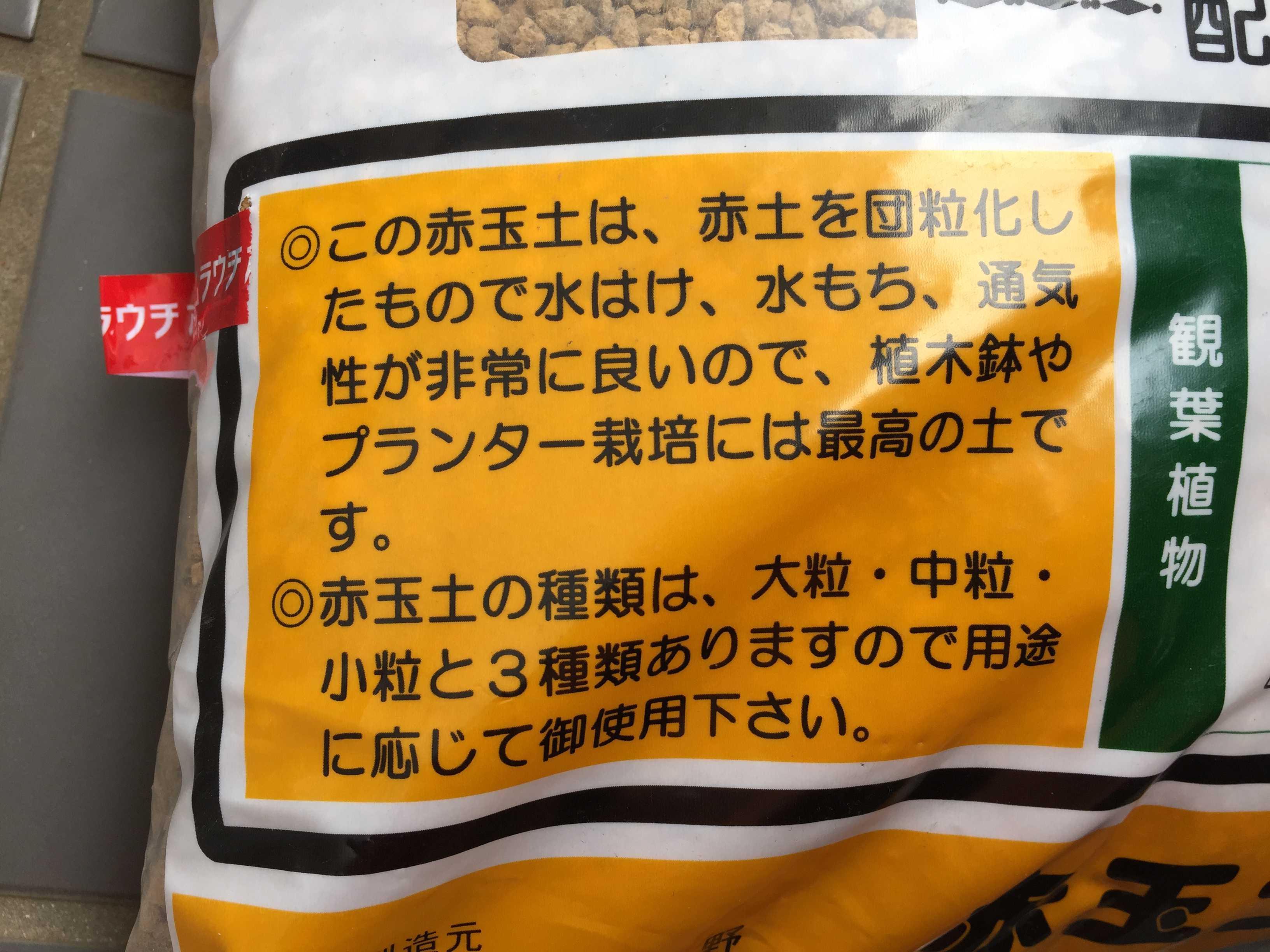 赤玉土(あかだまつち)