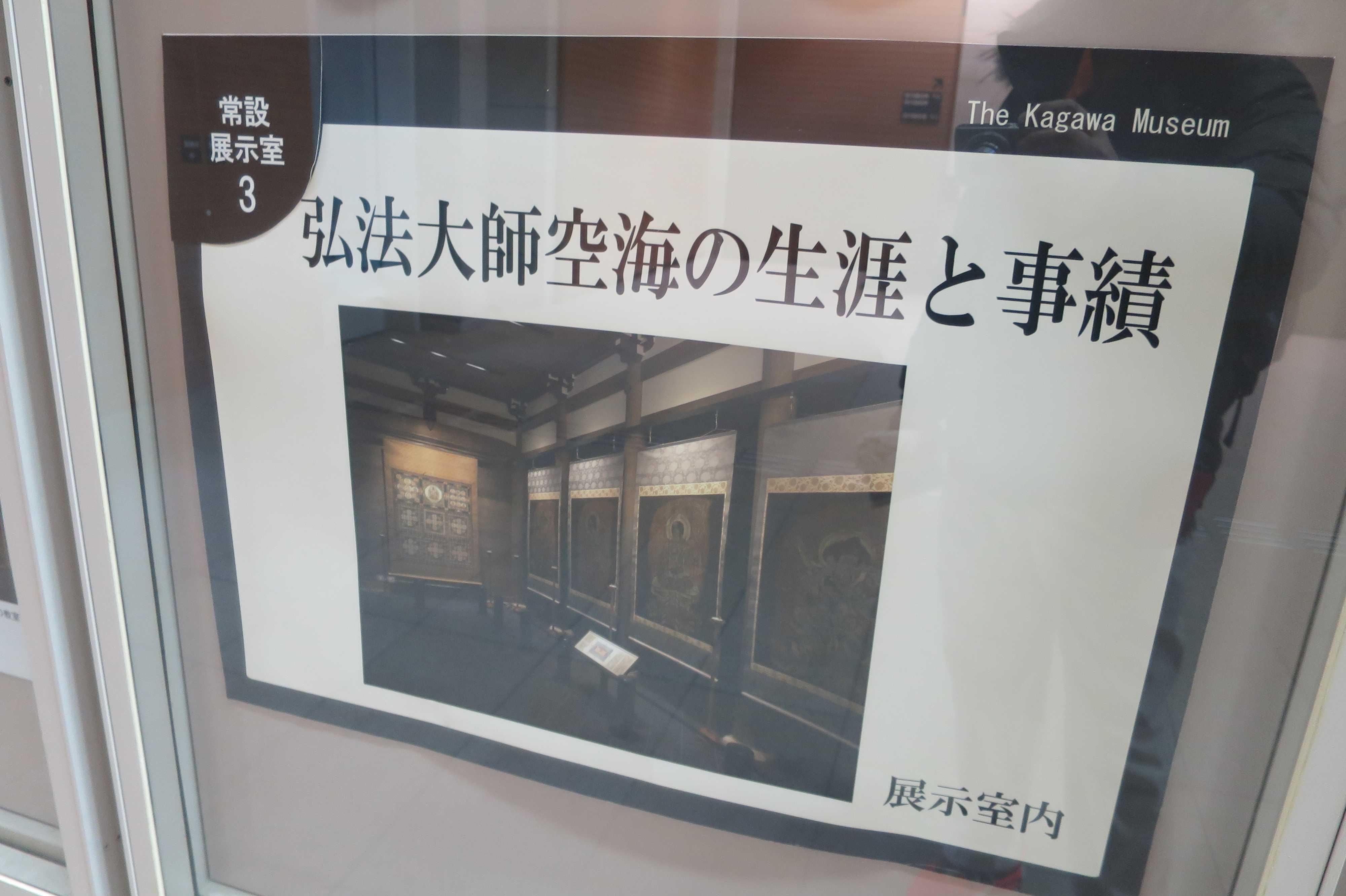 「弘法大師 空海の生涯と事績」