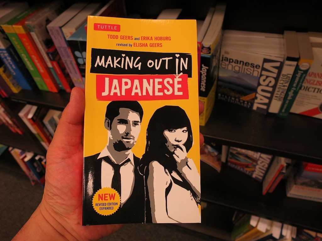 買った本: Making Out in Japanese