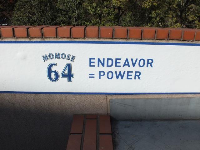 ベイスターズの百瀬 大騎選手のモットー  ENDEAVOR=POWER(努力=力)