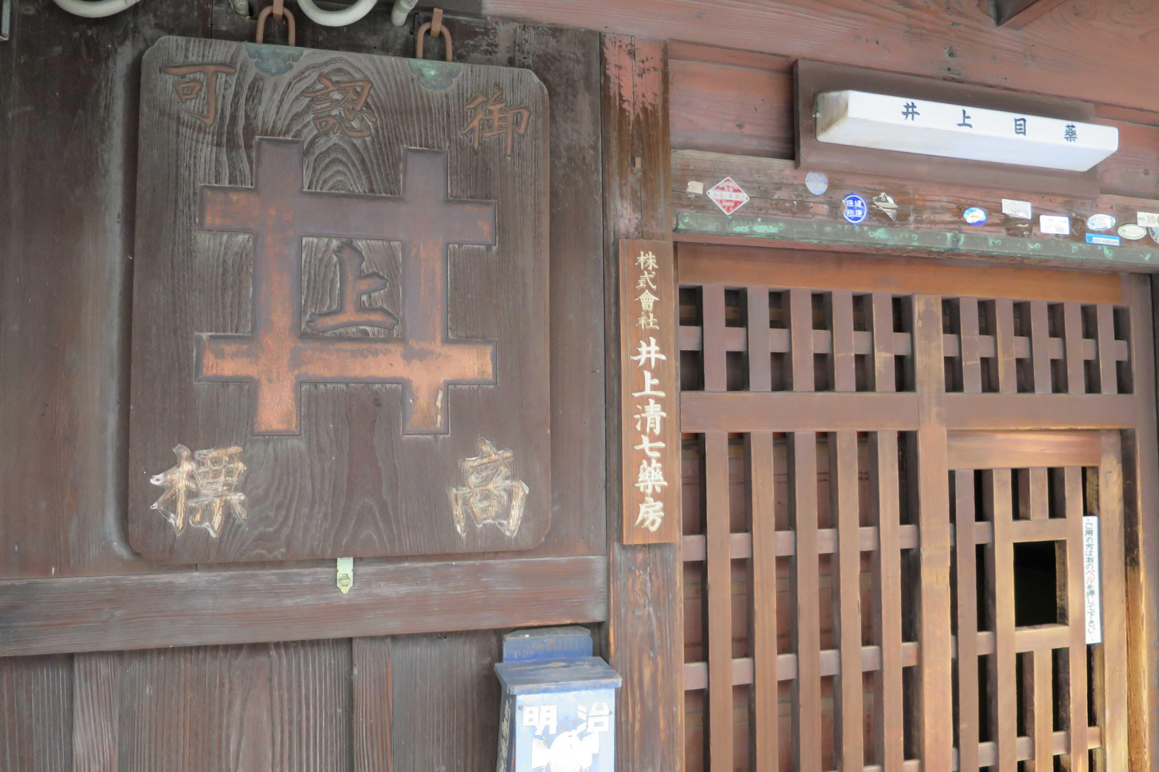 井上清七薬房(井上目薬) 京都市下京区