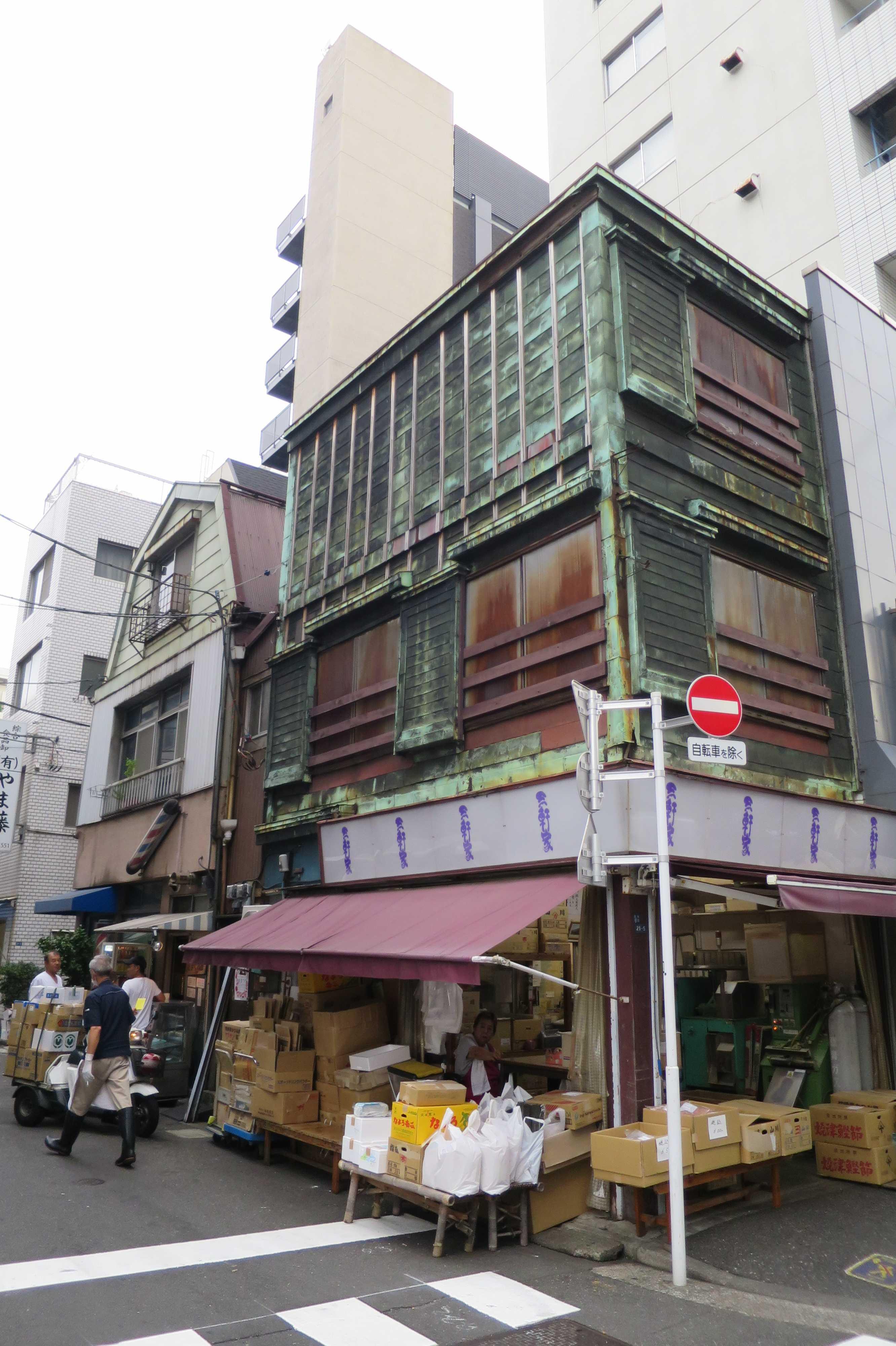 築地エリア - 3階建ての銅葺き看板建築(マルサン三軒屋)