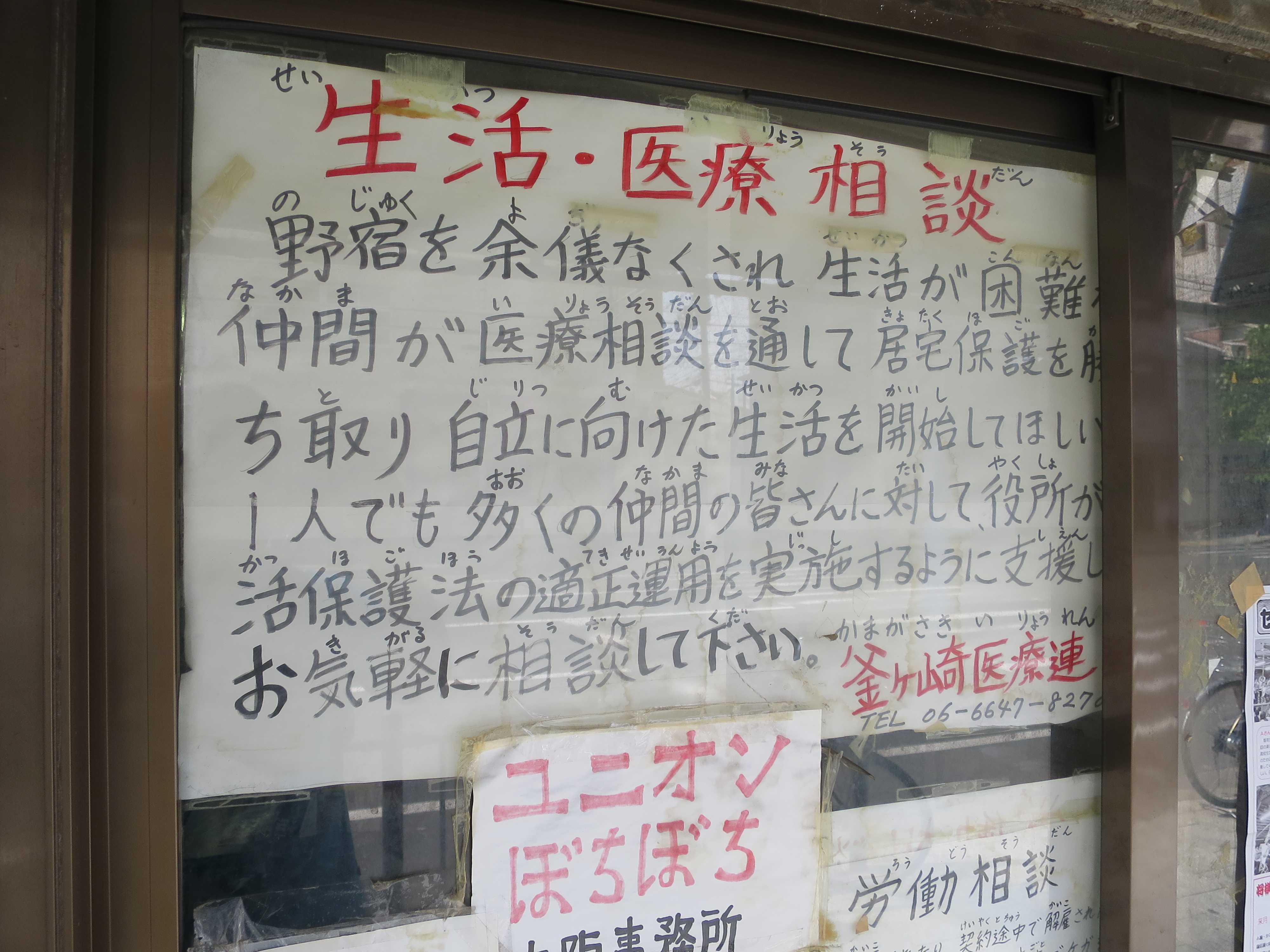 生活・医療相談 釜ヶ崎医療連