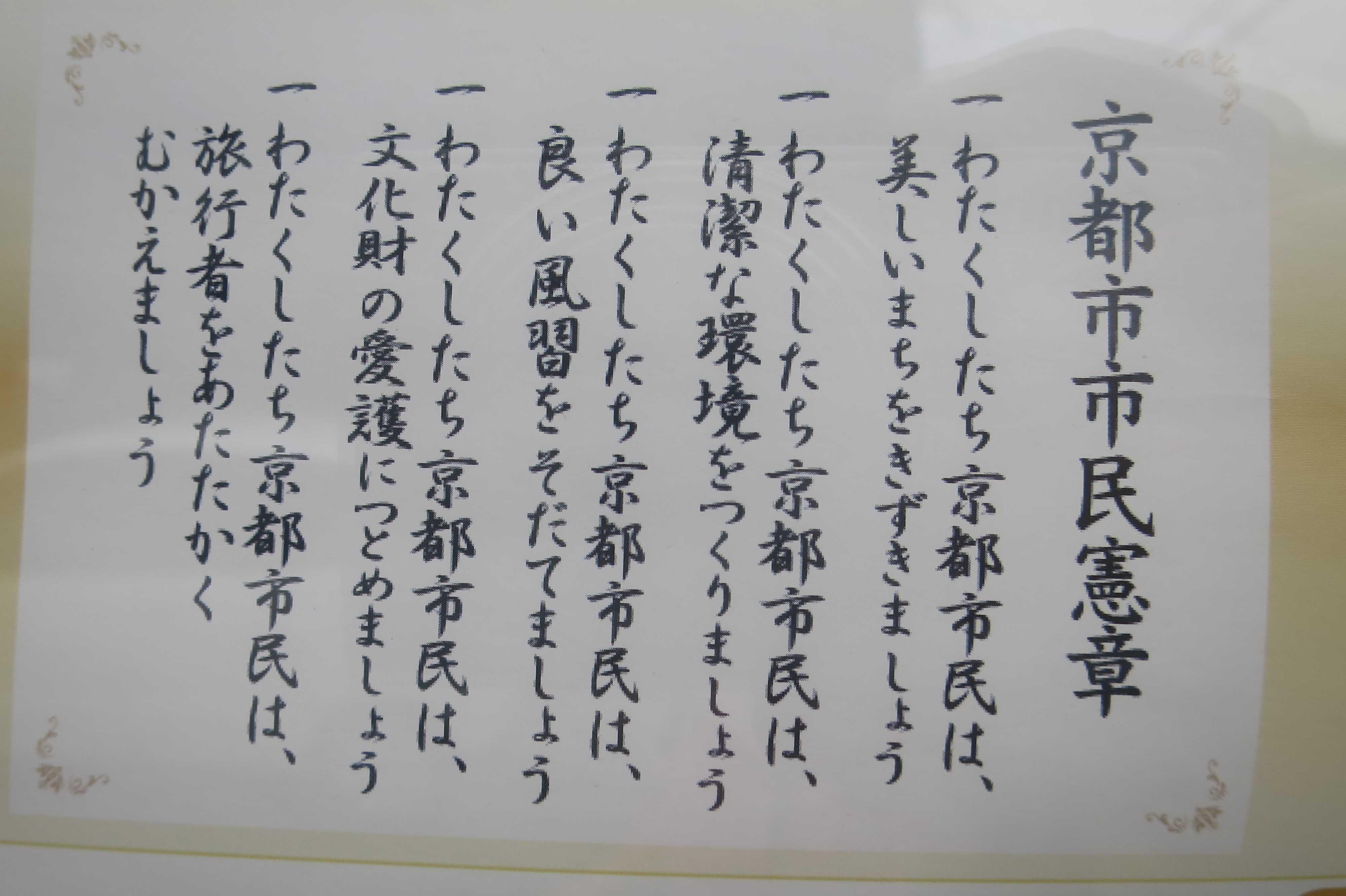 京都市市民憲章