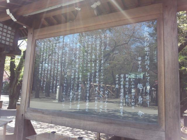 平成26年4月 靖国神社 社頭掲示 - 靖国神社