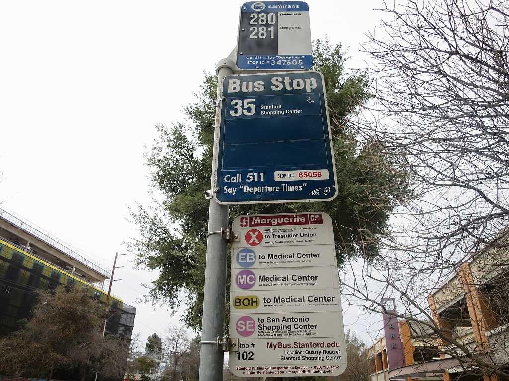 スタンドード大学内のバス停(バスストップ)