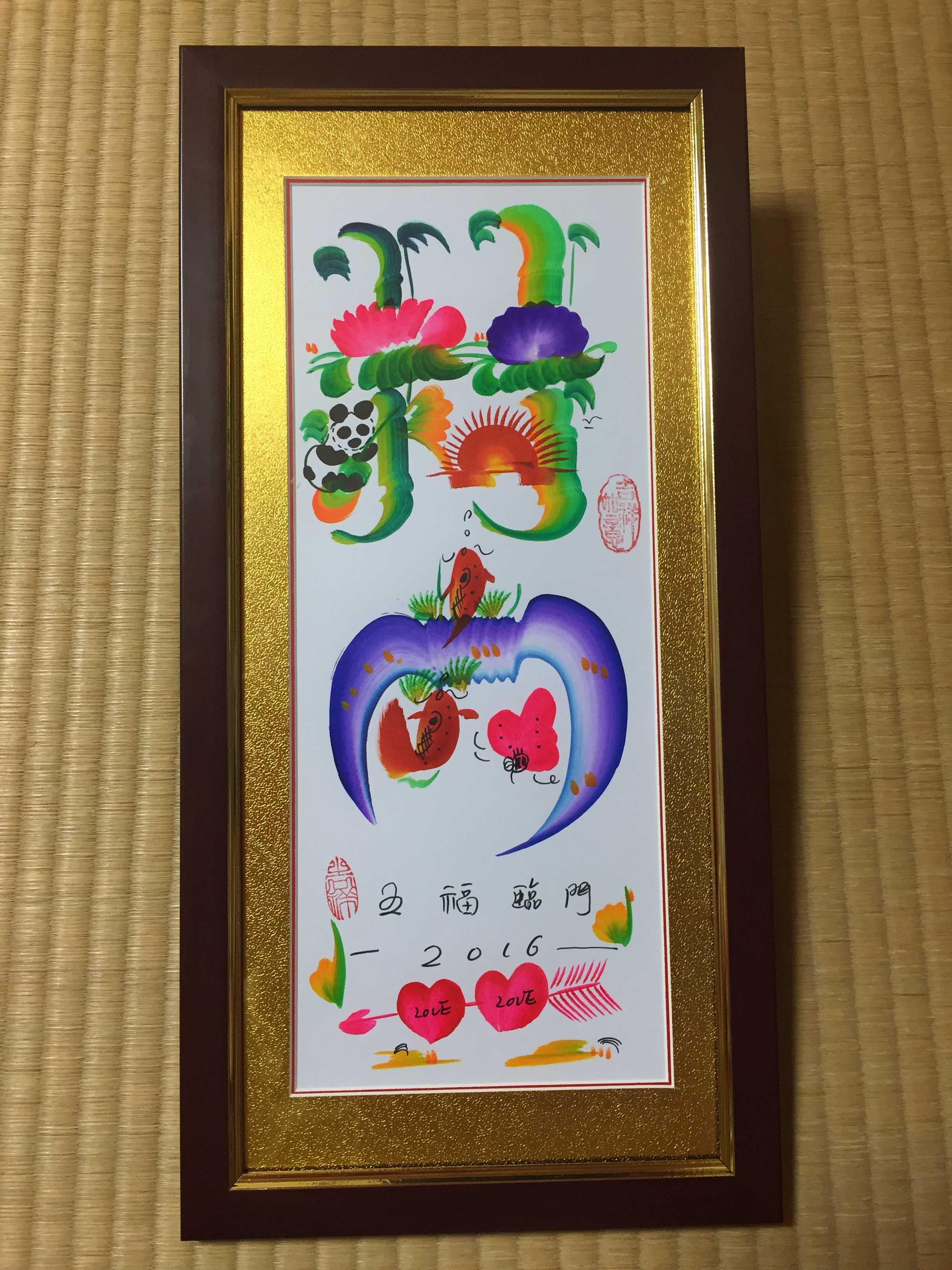 開運風水花文字で描かれた名字「村内(むらうち)」