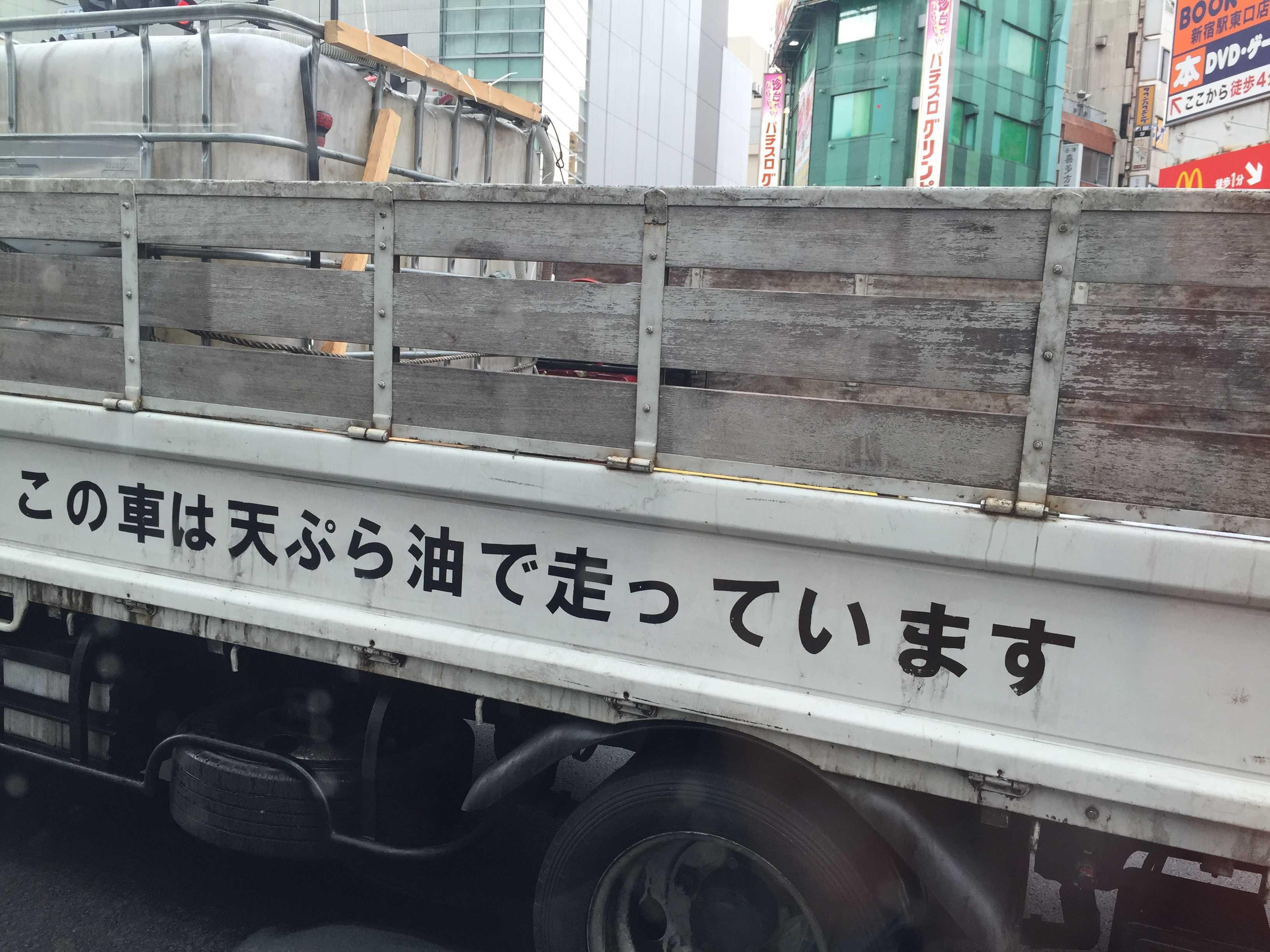 この車は天ぷら油で走っています