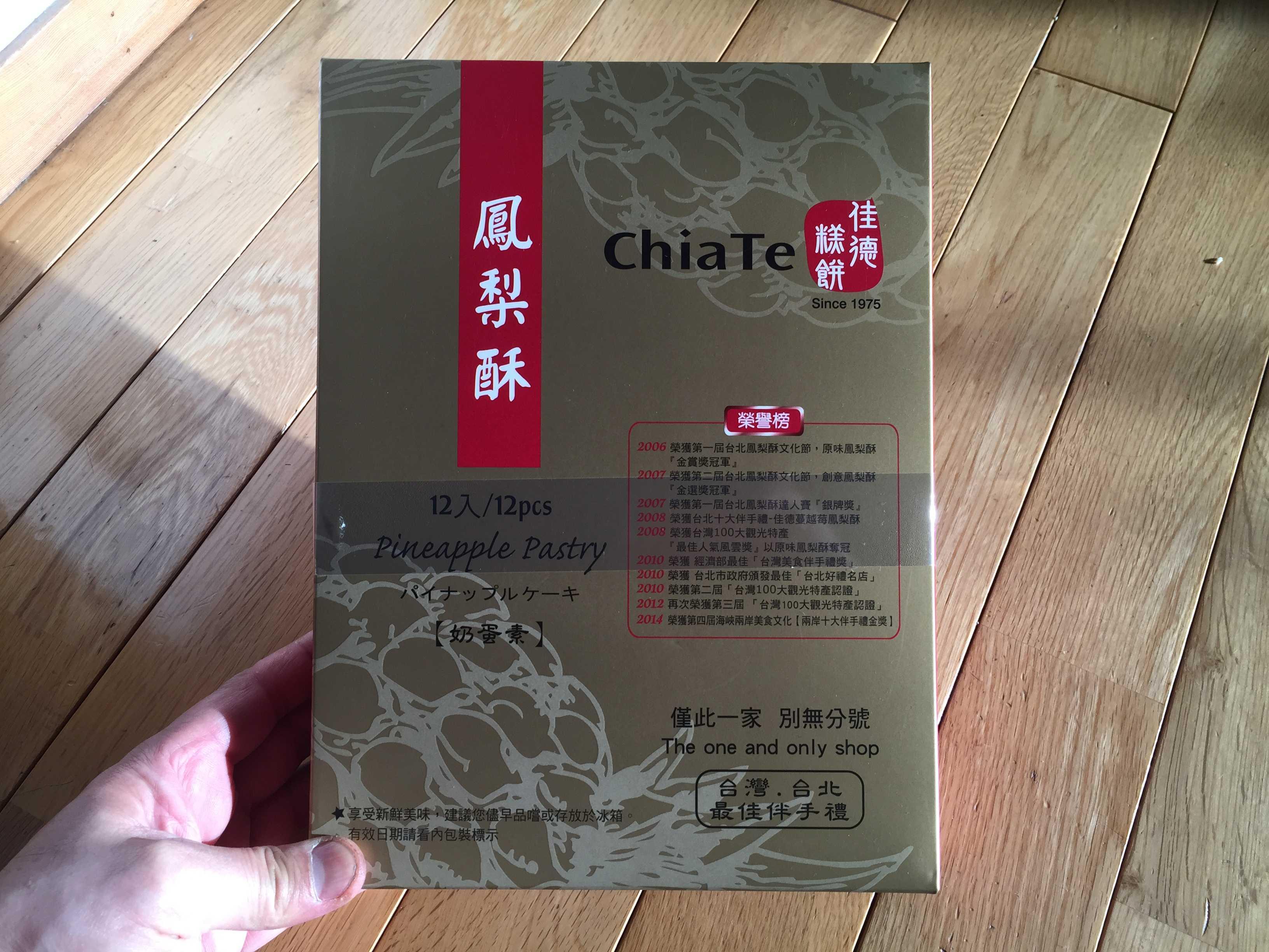 Chia Te(佳徳鳳梨酥/佳徳糕餅)