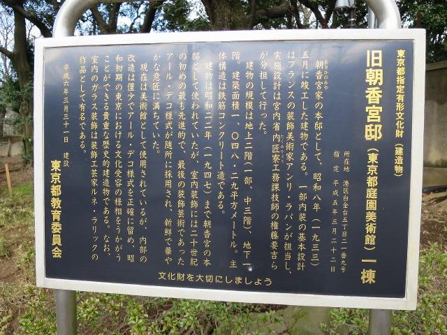 東京都指定有形文化財(建造物) 旧朝香宮邸 一棟