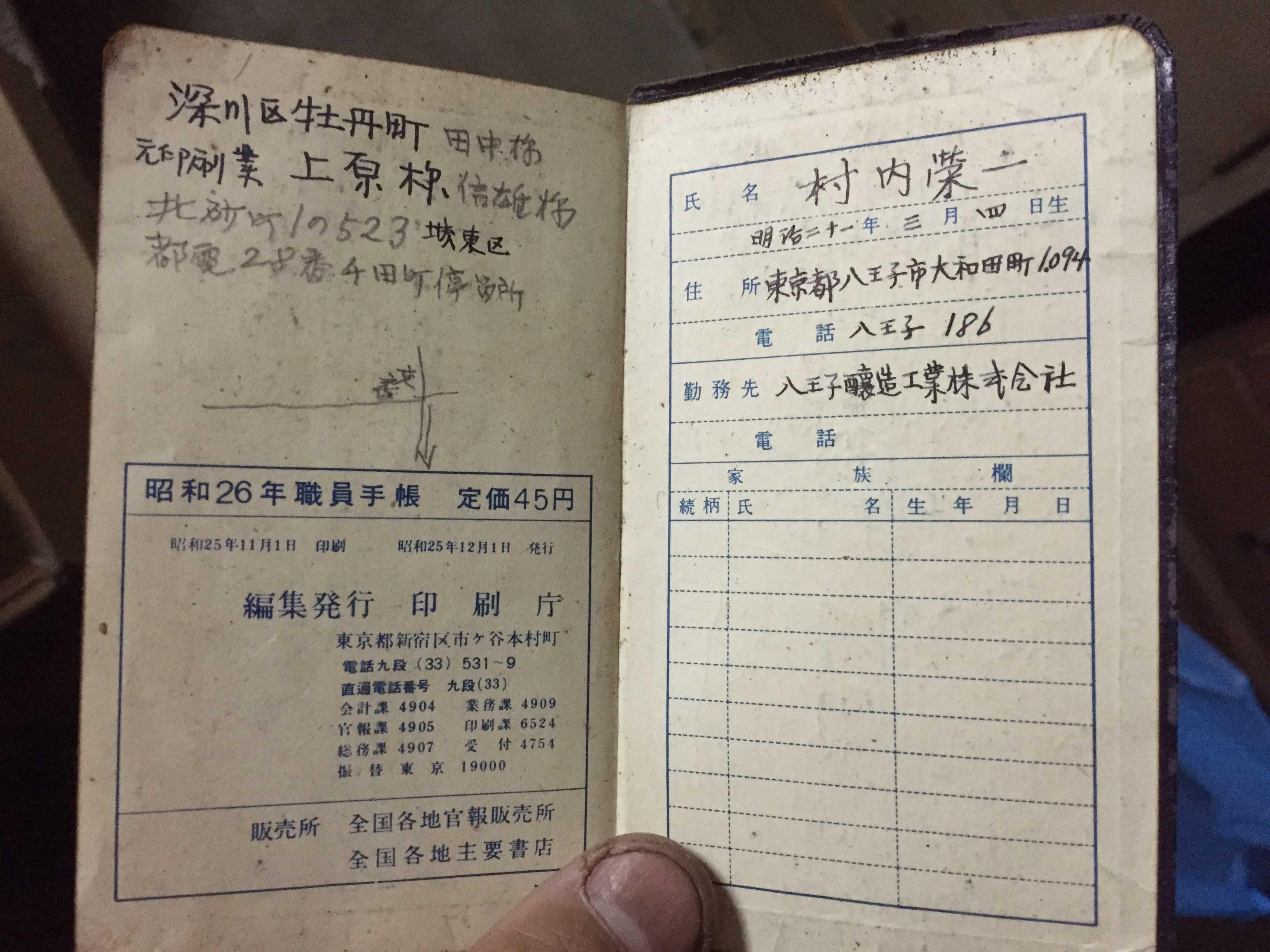 昭和26年職員手帳 定価45円