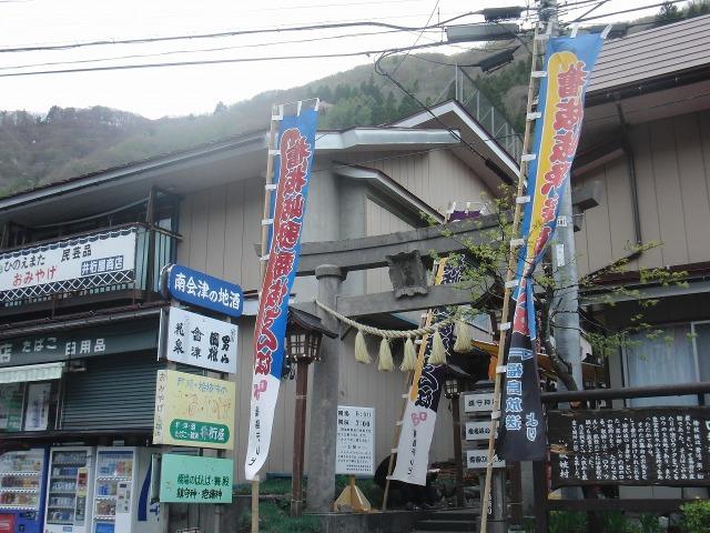 福島県檜枝岐村 - 歌舞伎の舞台入口