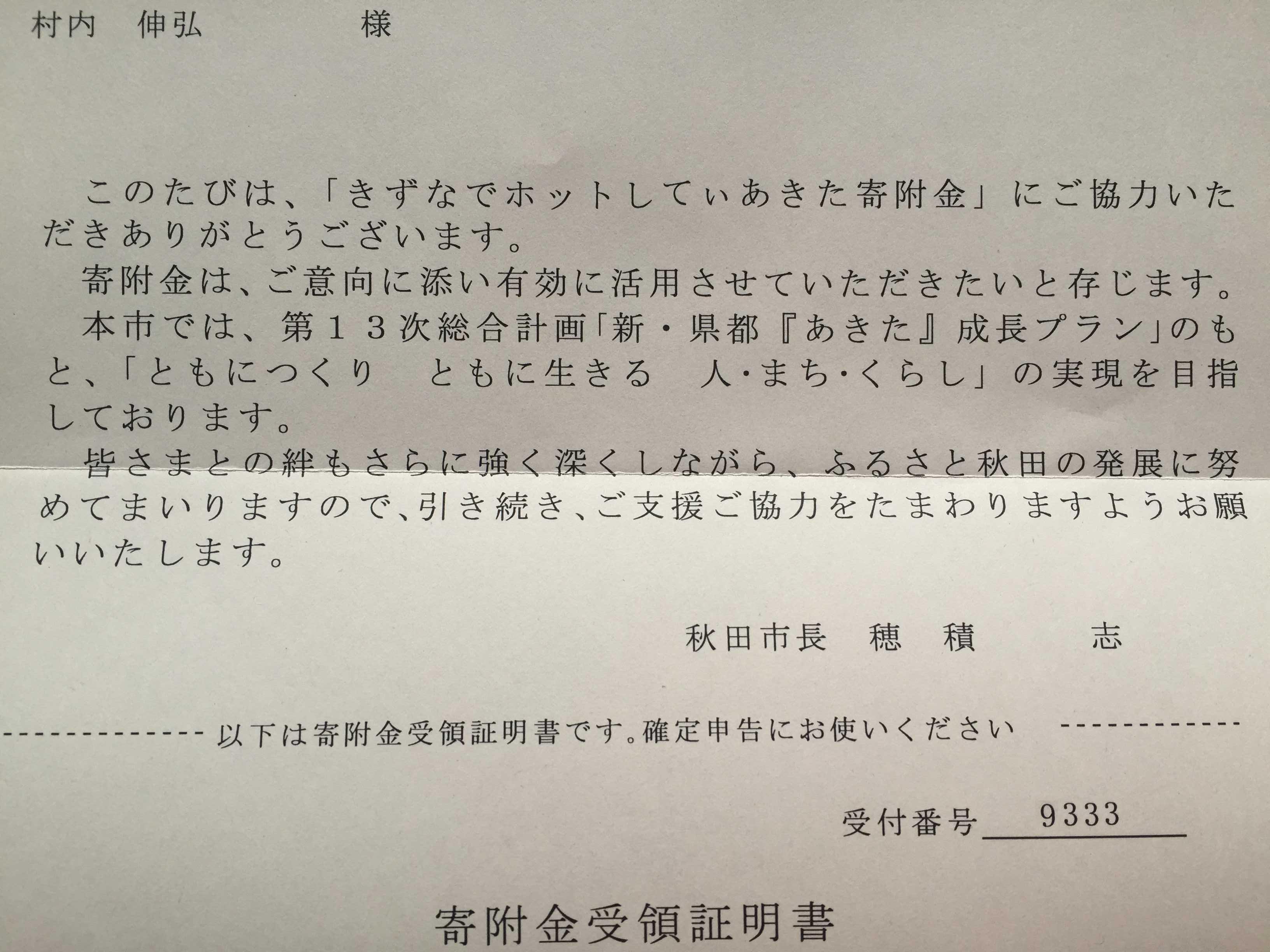 穂積志・秋田市長からの「きずなでホットしてぃあきた寄附金」への御礼の手紙