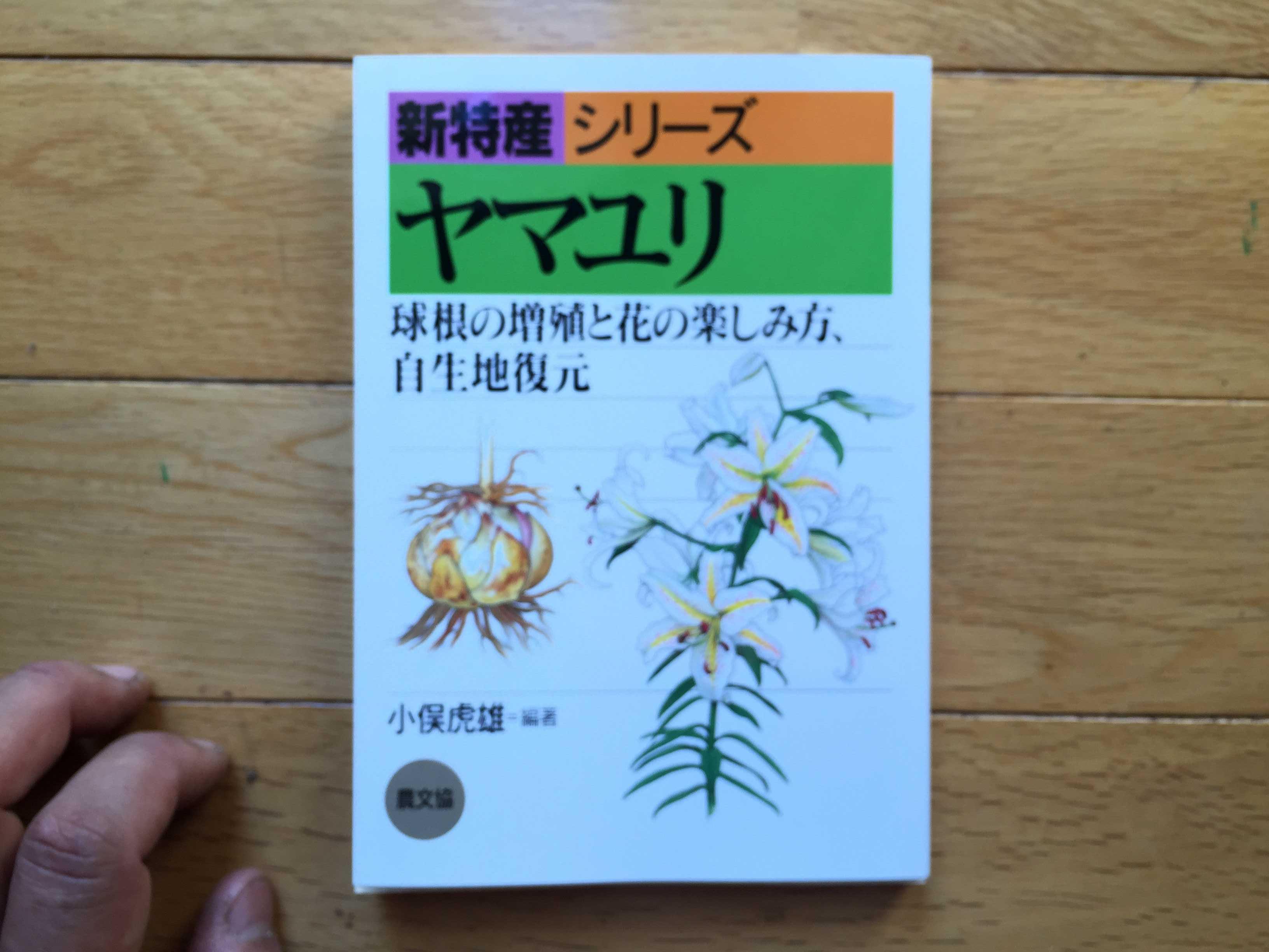 新特産シリーズ ヤマユリ -球根の増殖と花の楽しみ方、自生地復元-