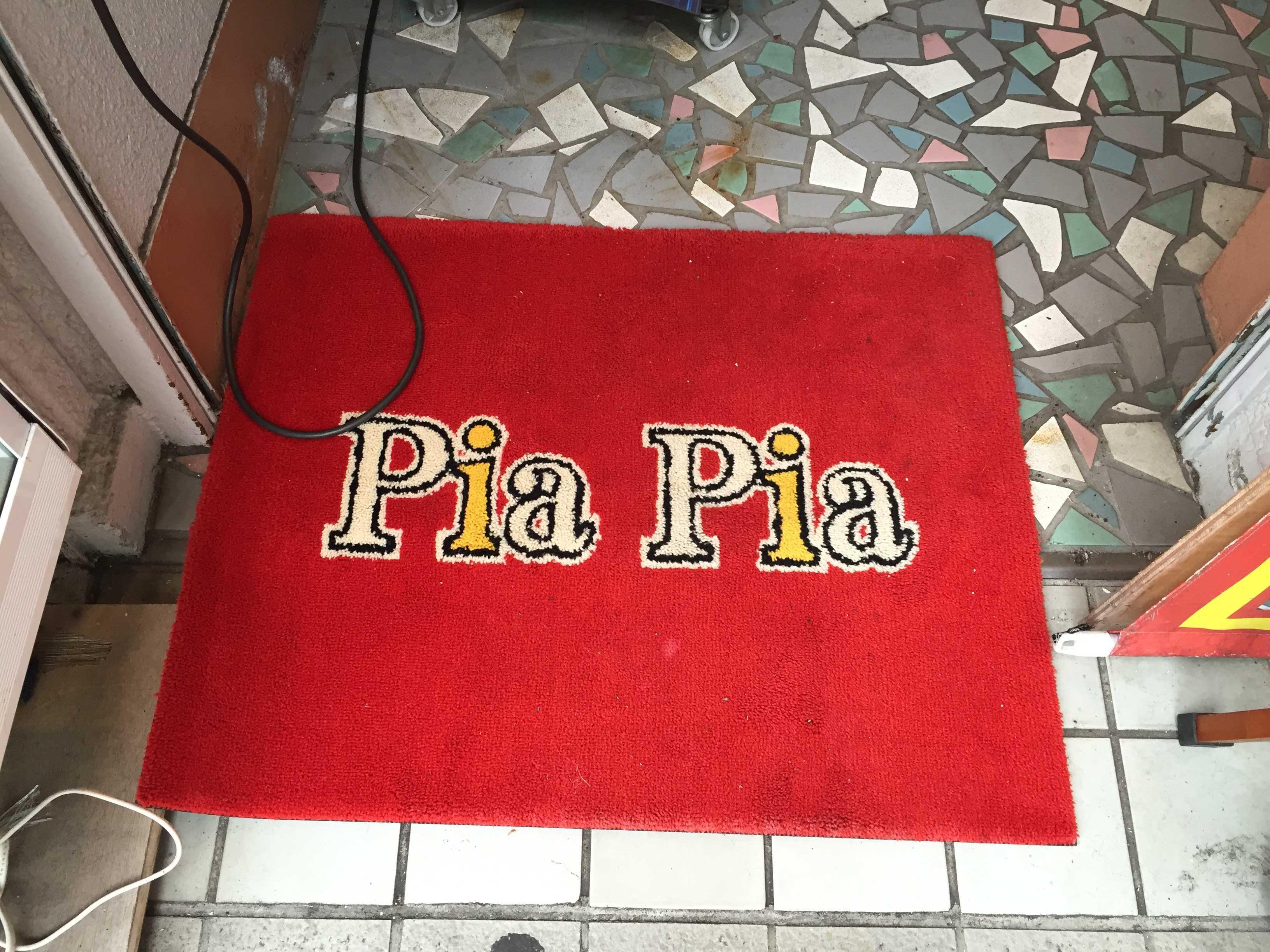 スパゲッティ屋 八王子ピアピア(PiaPia)