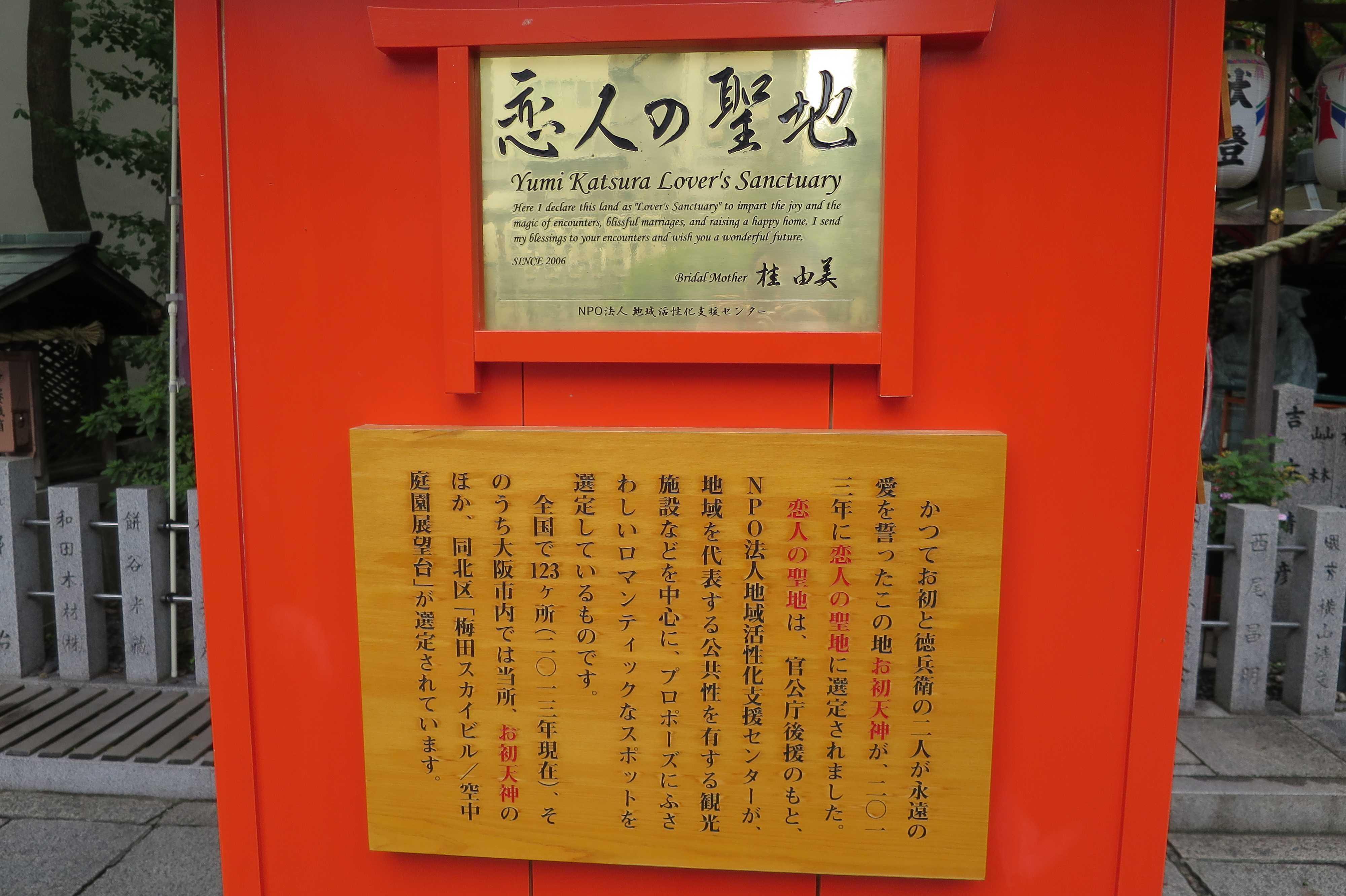 恋人の聖地 「お初天神(露天神社)」