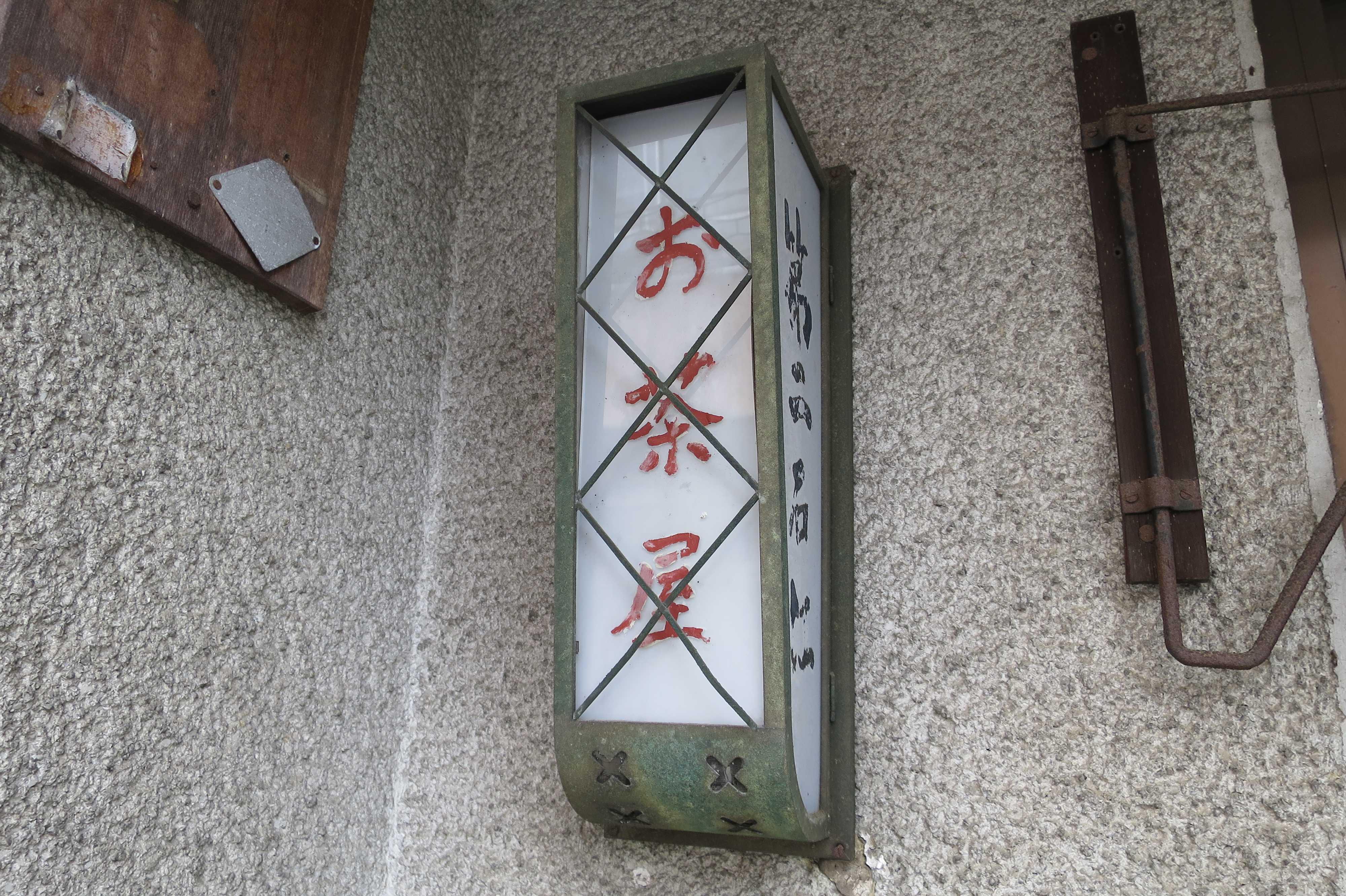 京都・五条楽園 - お茶屋の看板