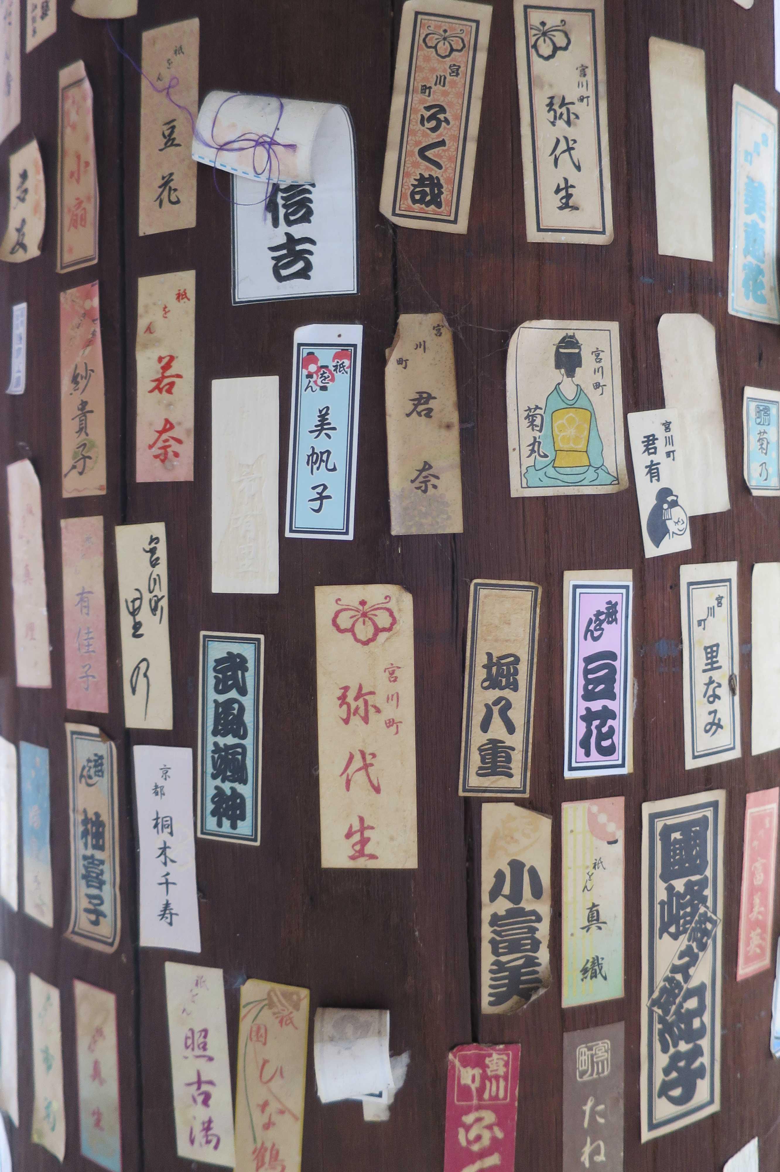京都・六角堂 - 祇をんの舞妓・芸妓たちの千社札
