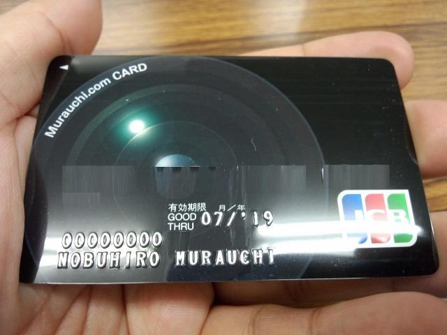 ムラウチドットコムカード