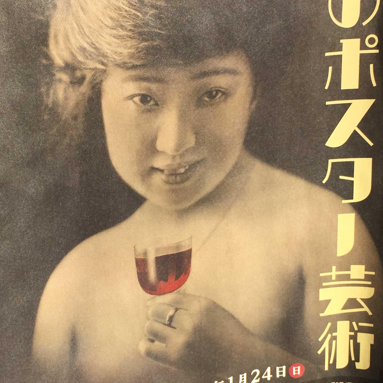 日本のポスター芸術 - 八王子夢美術館