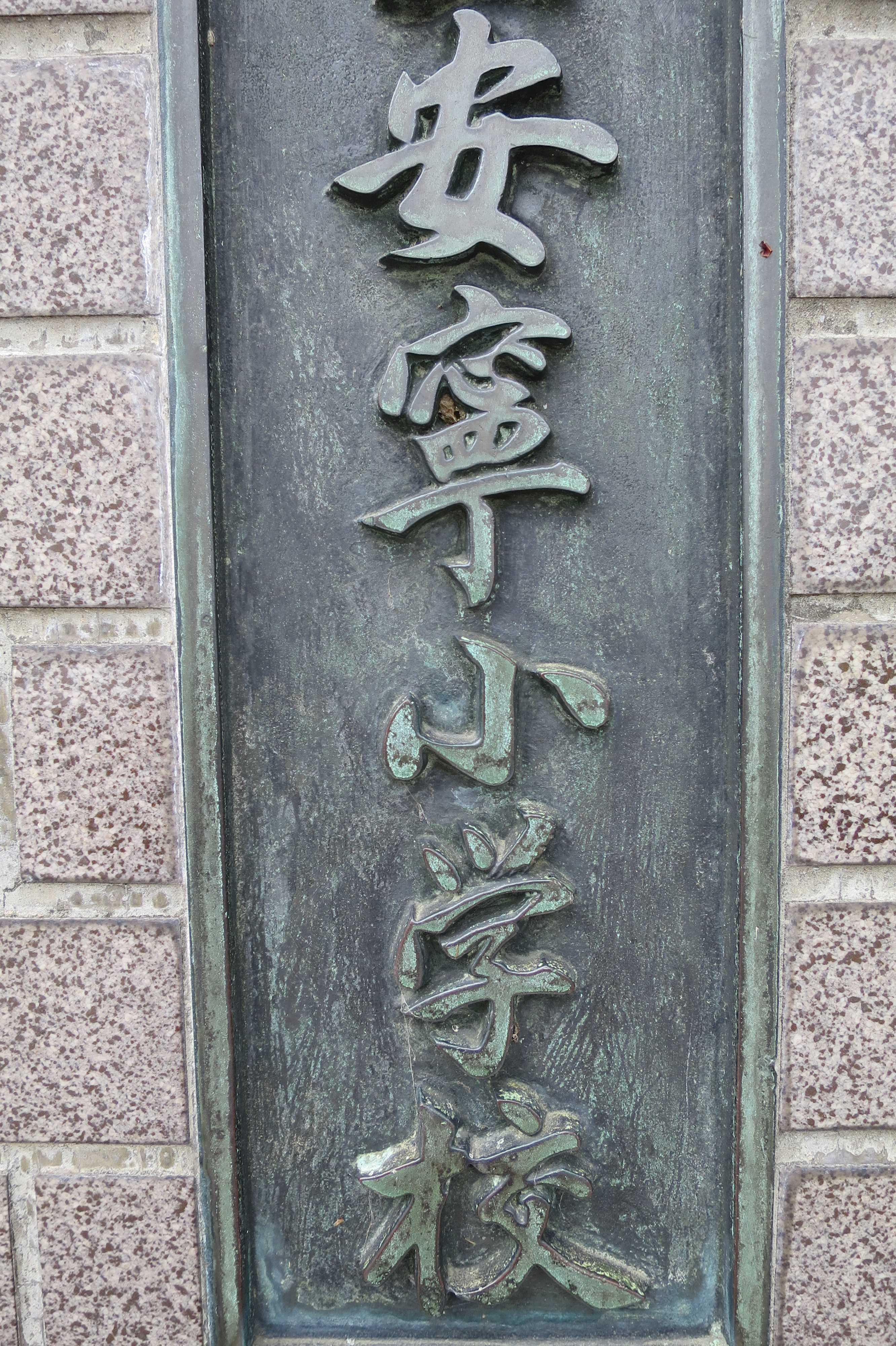 安寧小学校の学校銘板(京都市下京区)