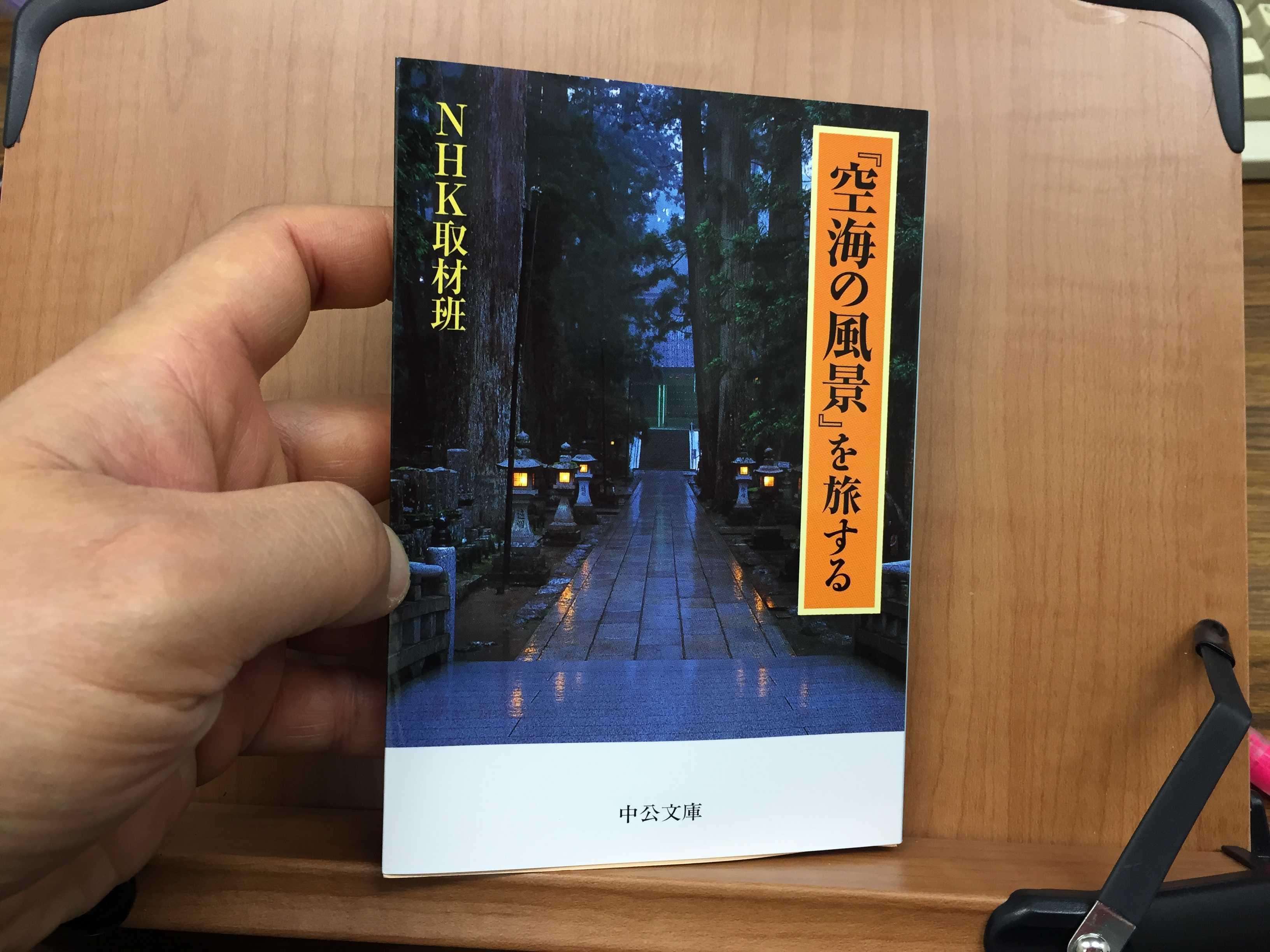 『空海の風景』を旅するのカバー写真 「高野山金剛峯寺奥の院参道」