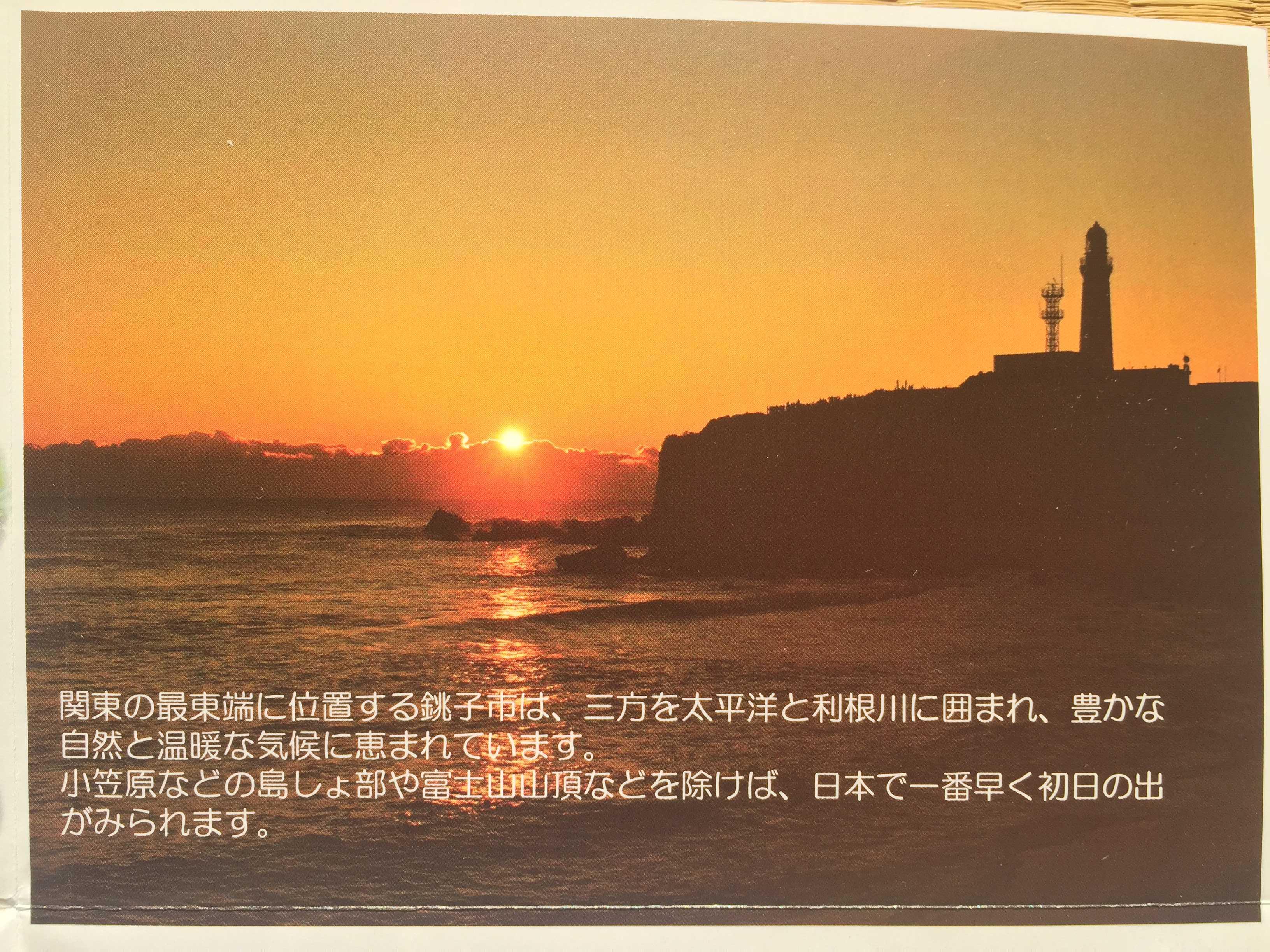 犬吠埼の初日の出 - 千葉県銚子市