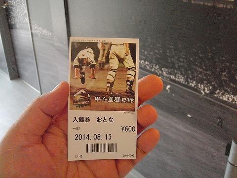 甲子園歴史館(兵庫県西宮市)