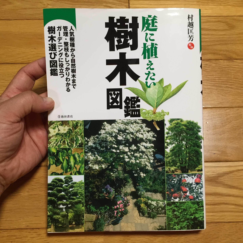 「庭に植えたい樹木図鑑(池田書店)」村越匡芳監修