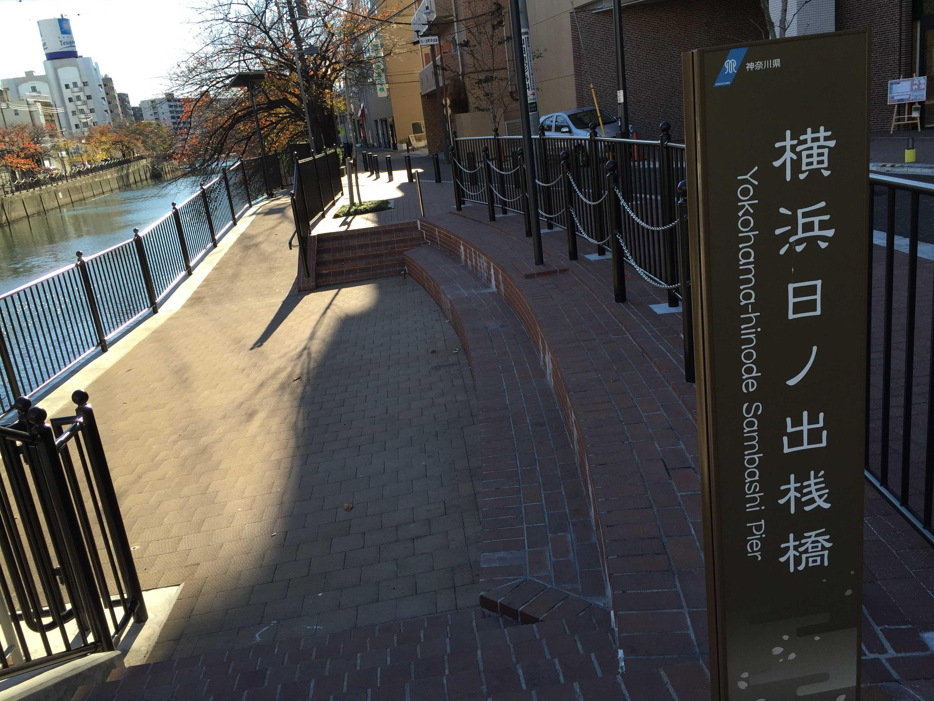 横浜日ノ出桟橋