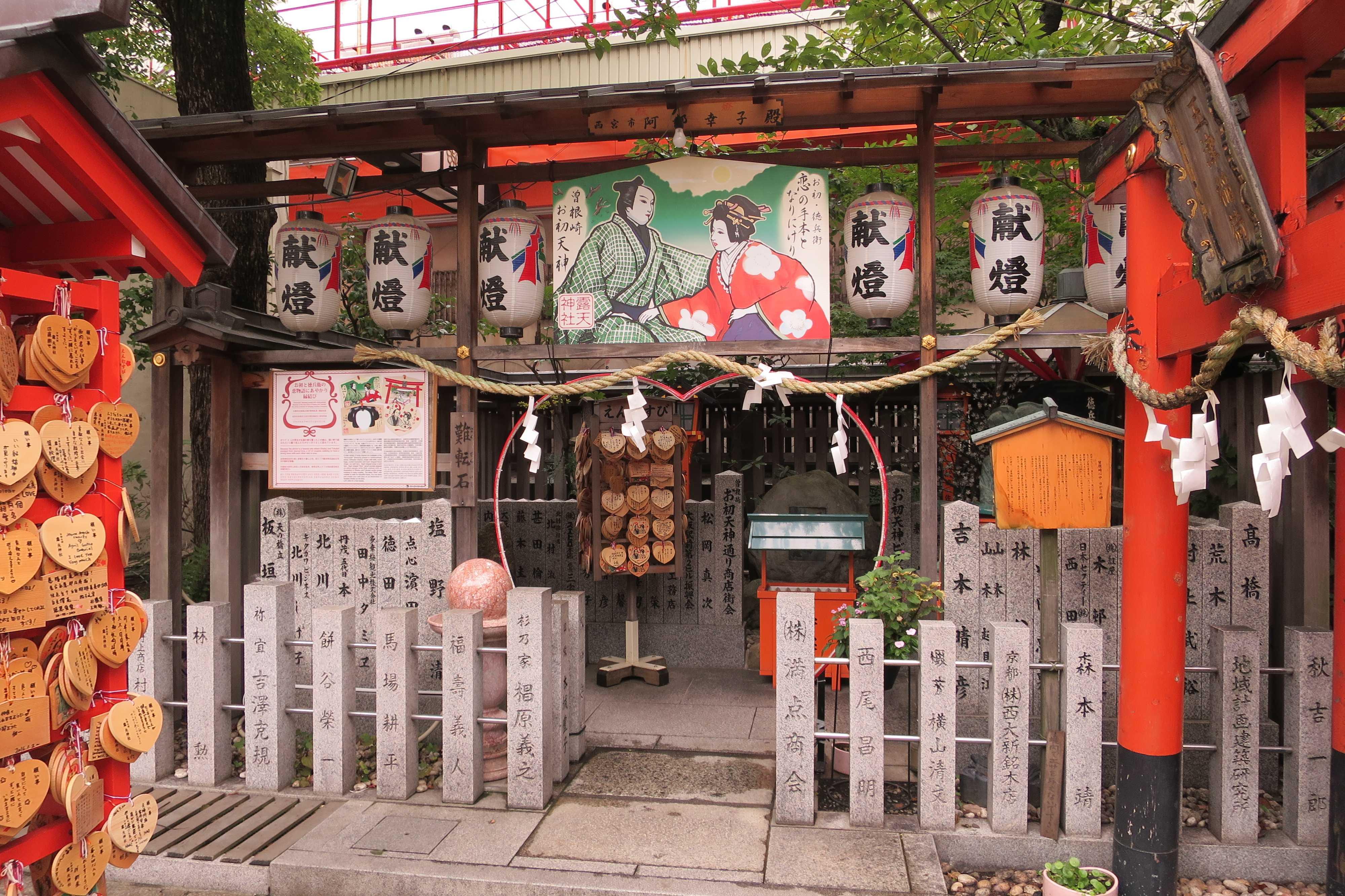恋人の聖地 露天神社