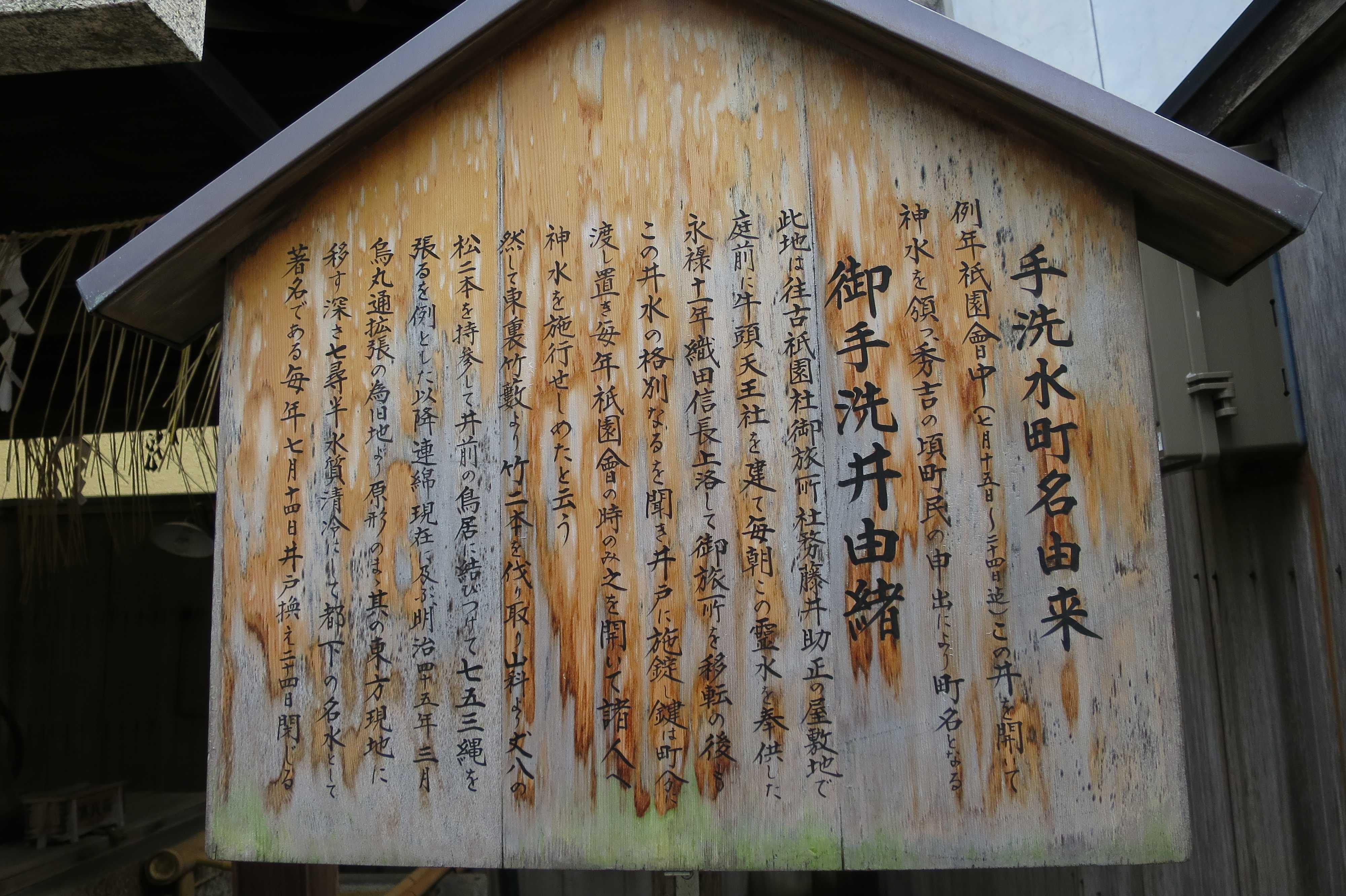 御手洗井の由緒(京都市中京区)