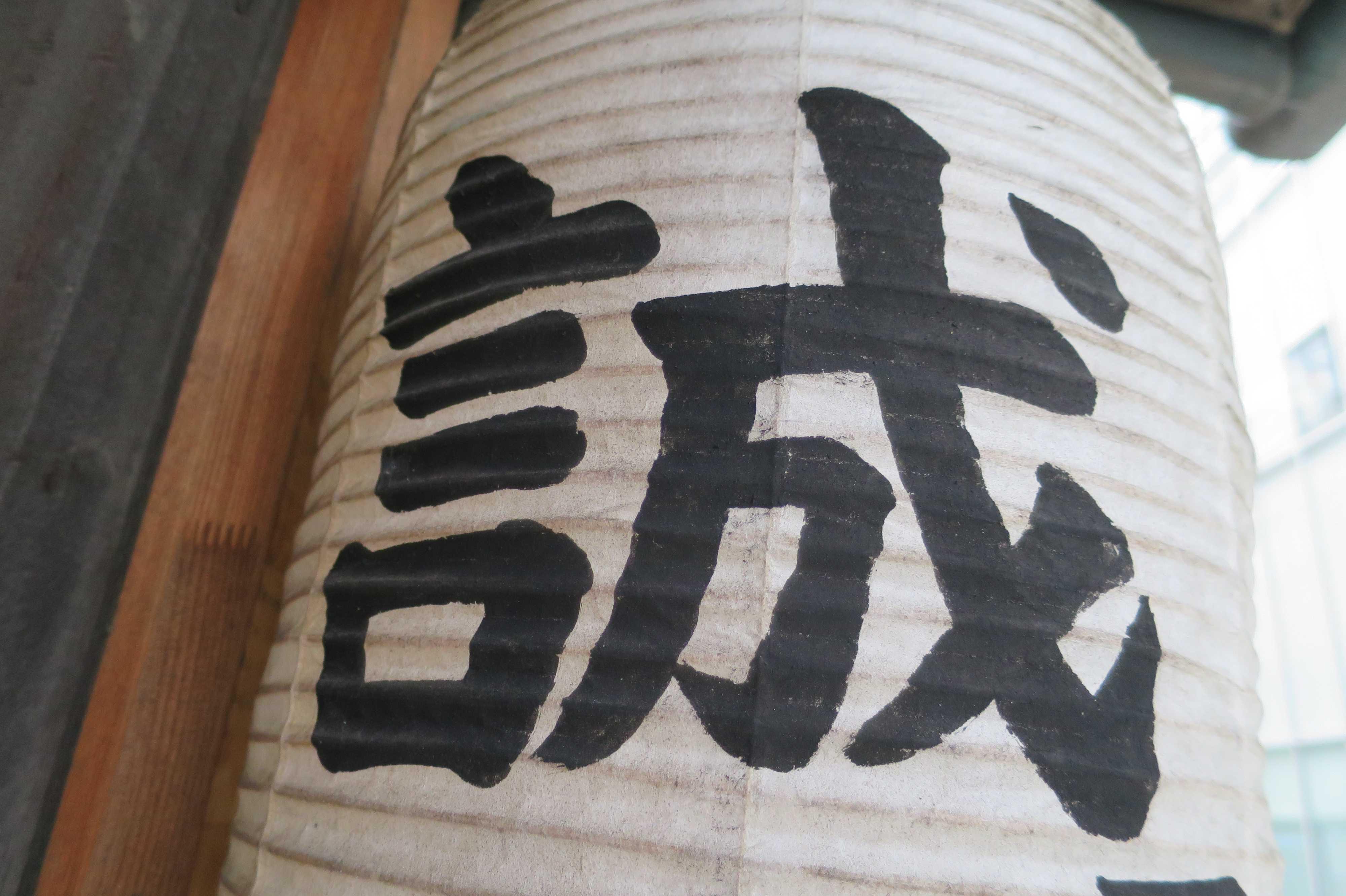 誠の一字 - 京都・不動堂明王院