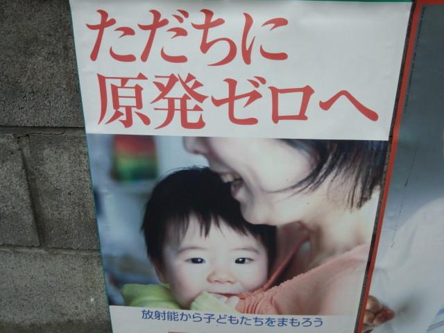 共産党のポスター: ただちに原発ゼロへ