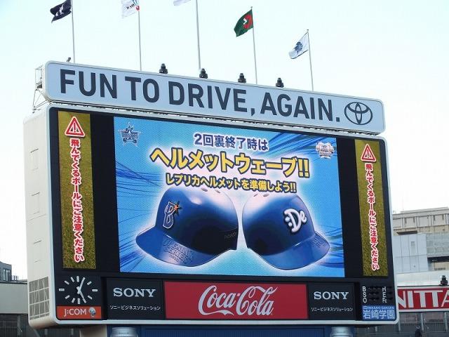 レプリカヘルメットでヘルメットウェーブ - 横浜スタジアム