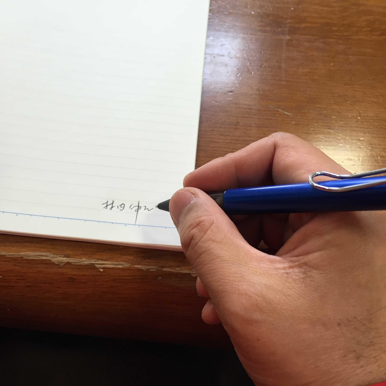 書きやすいボールペン - LAMY アルスター