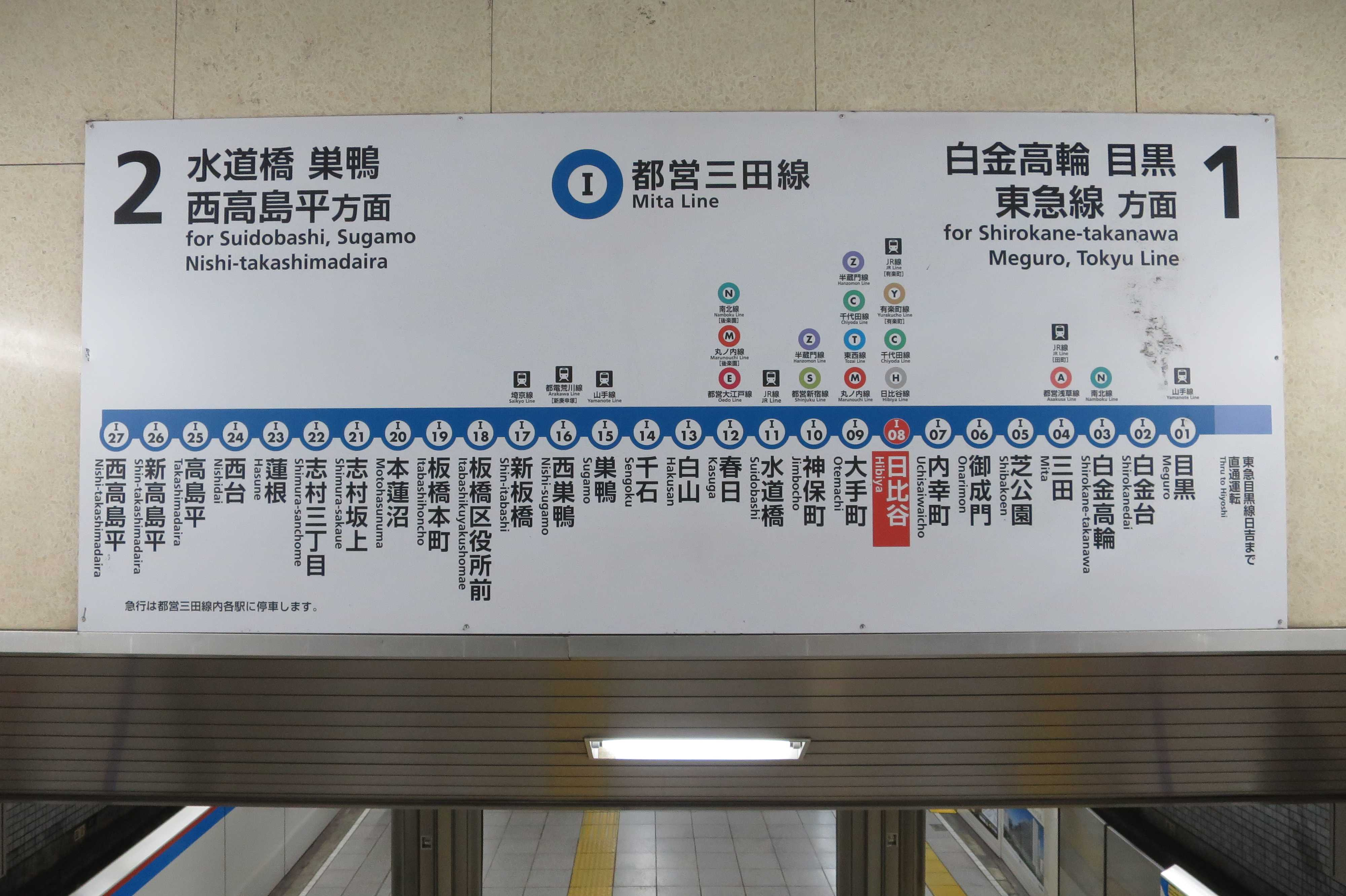 都営三田線 路線図