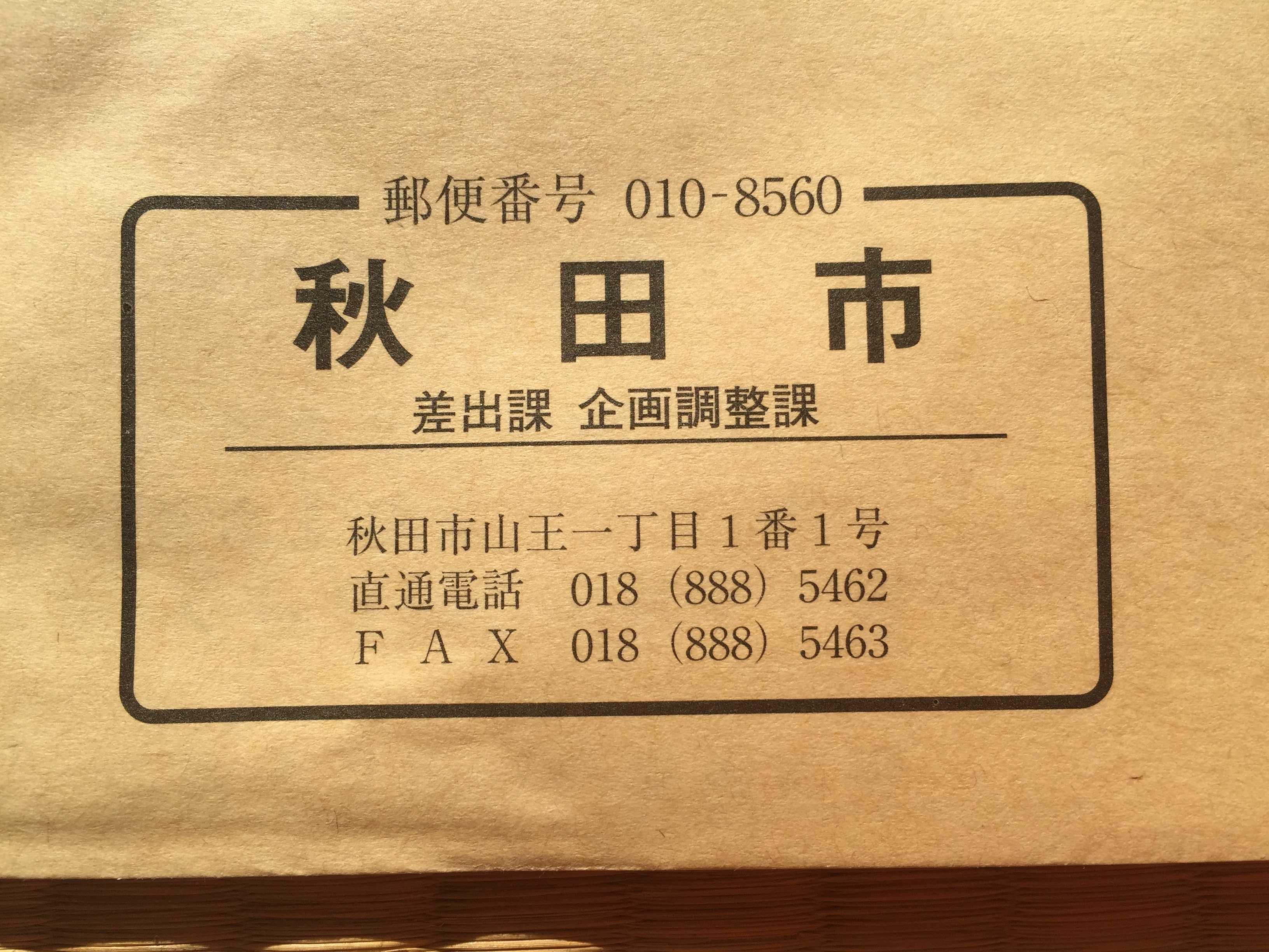 秋田市の封筒