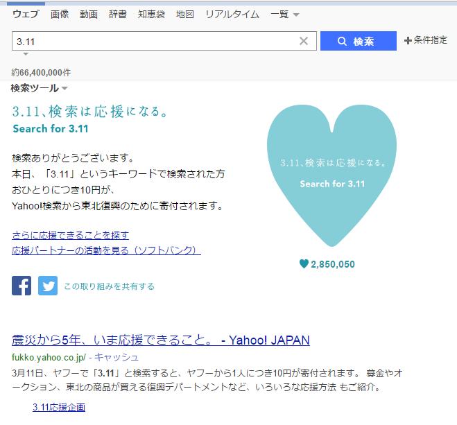 東北復興 - 3.11 検索は応援(寄附)になる - Yahoo!