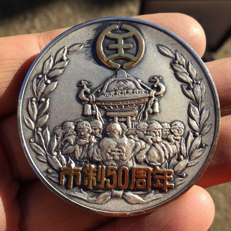 八王子市 市制50周年 記念メダル