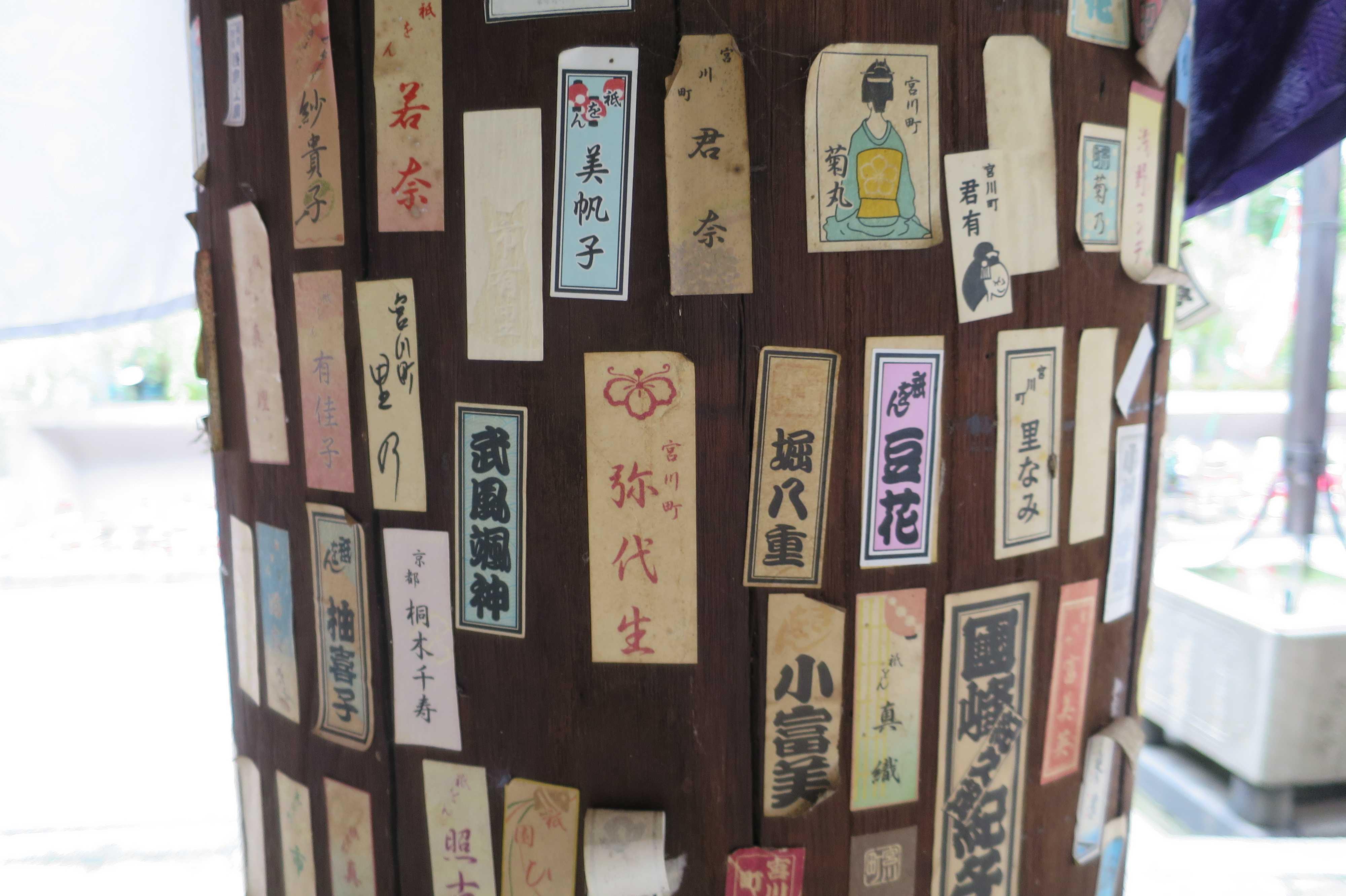 京都・六角堂 - 祇園の舞妓・芸妓たちの千社札