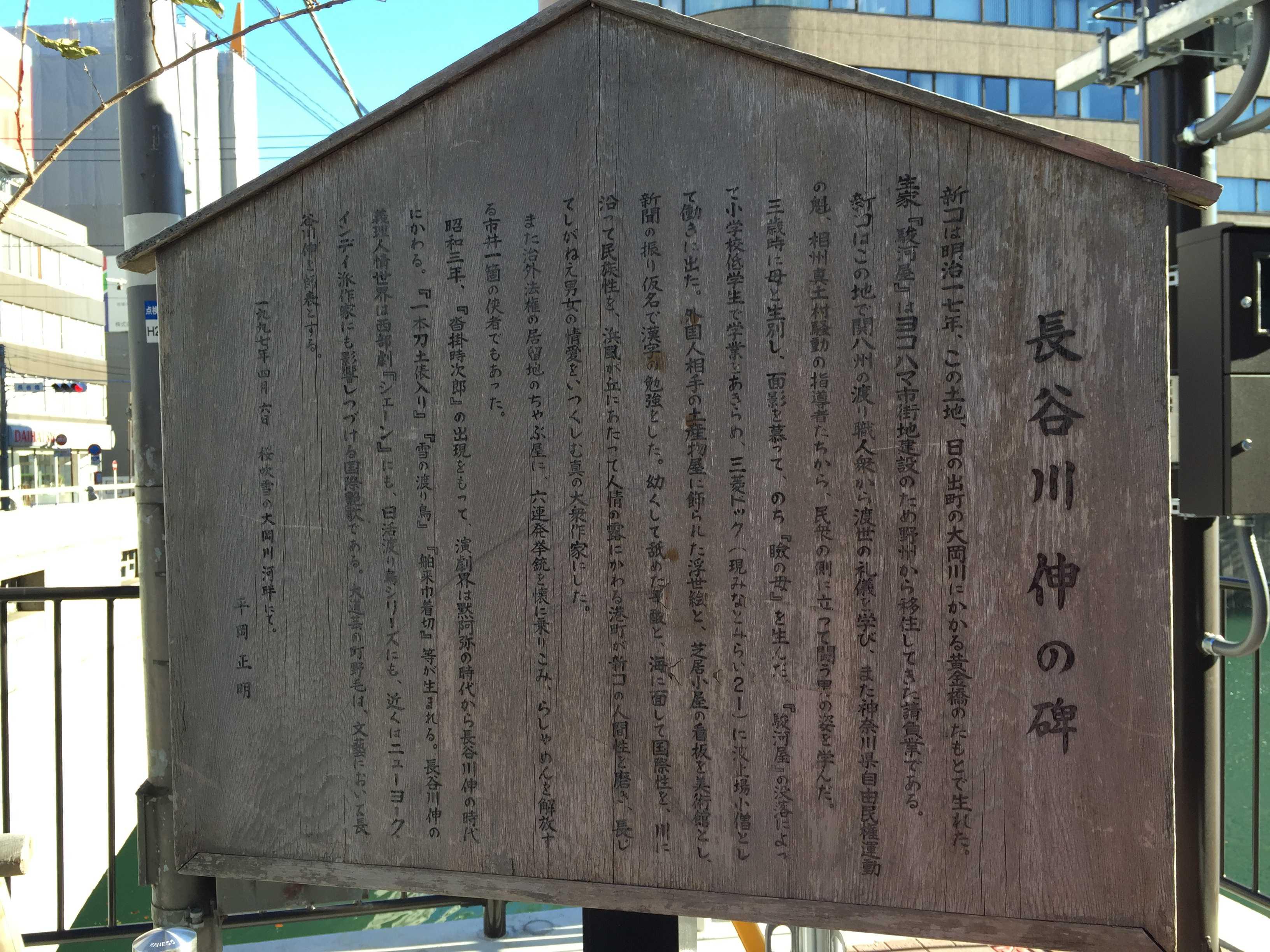 長谷川 伸 の碑