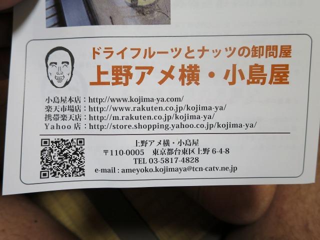 ドライフルーツとナッツの卸専門店 上野 アメ横 小島屋