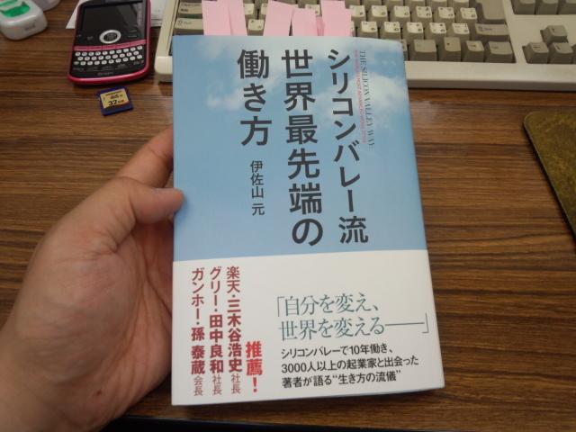 シリコンバレー流 世界最先端の働き方(伊佐山 元)中経出版