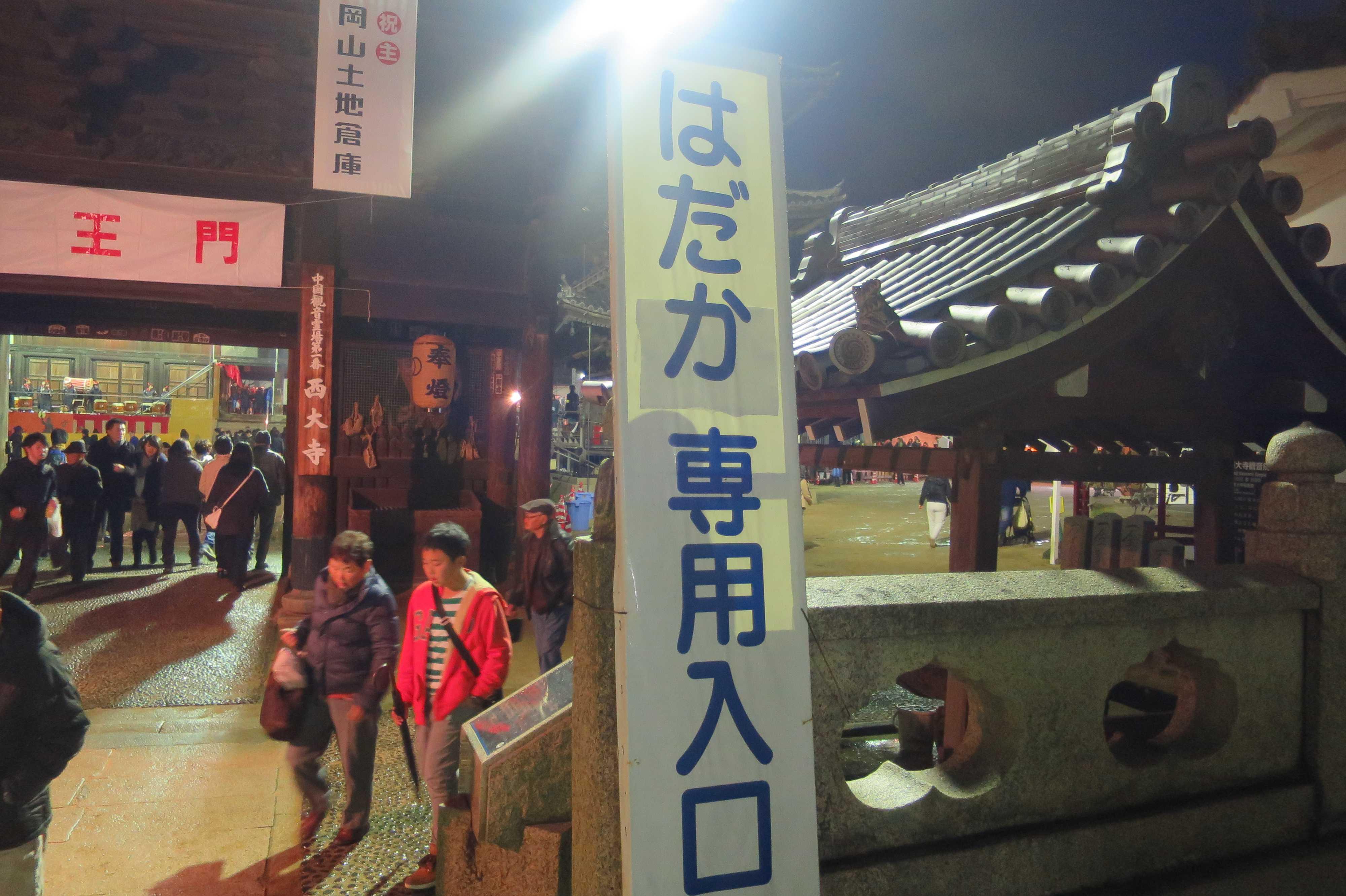 西大寺会陽 - はだか専用入口
